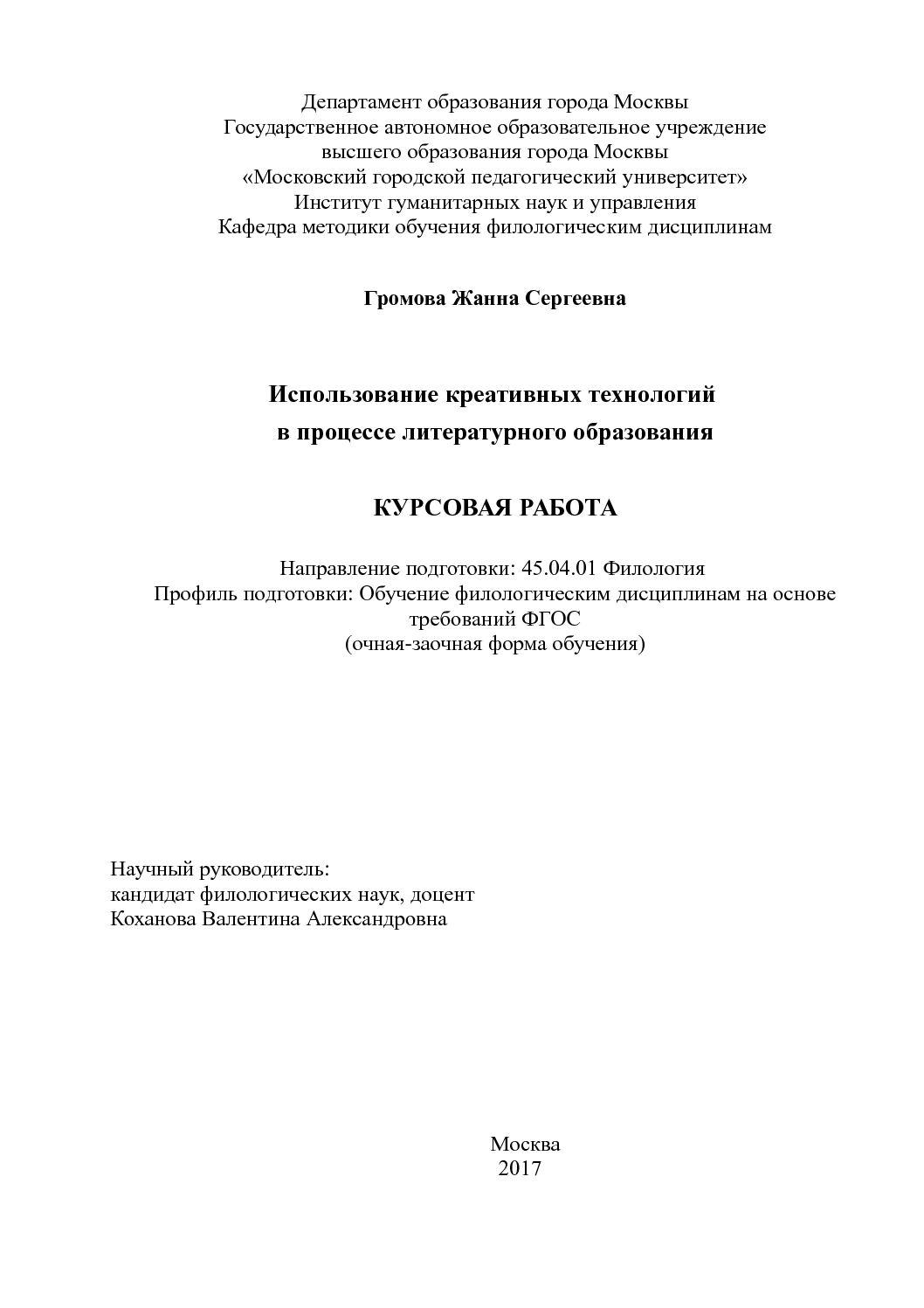Девушка модель компетенций курсовая работа работа модели для выставок в москве
