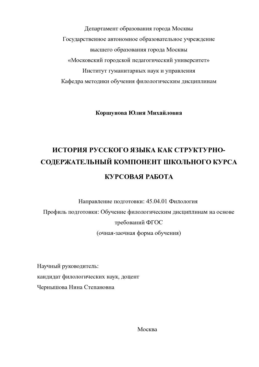 Основные черты языка советской эпохи курсовая работа 1623