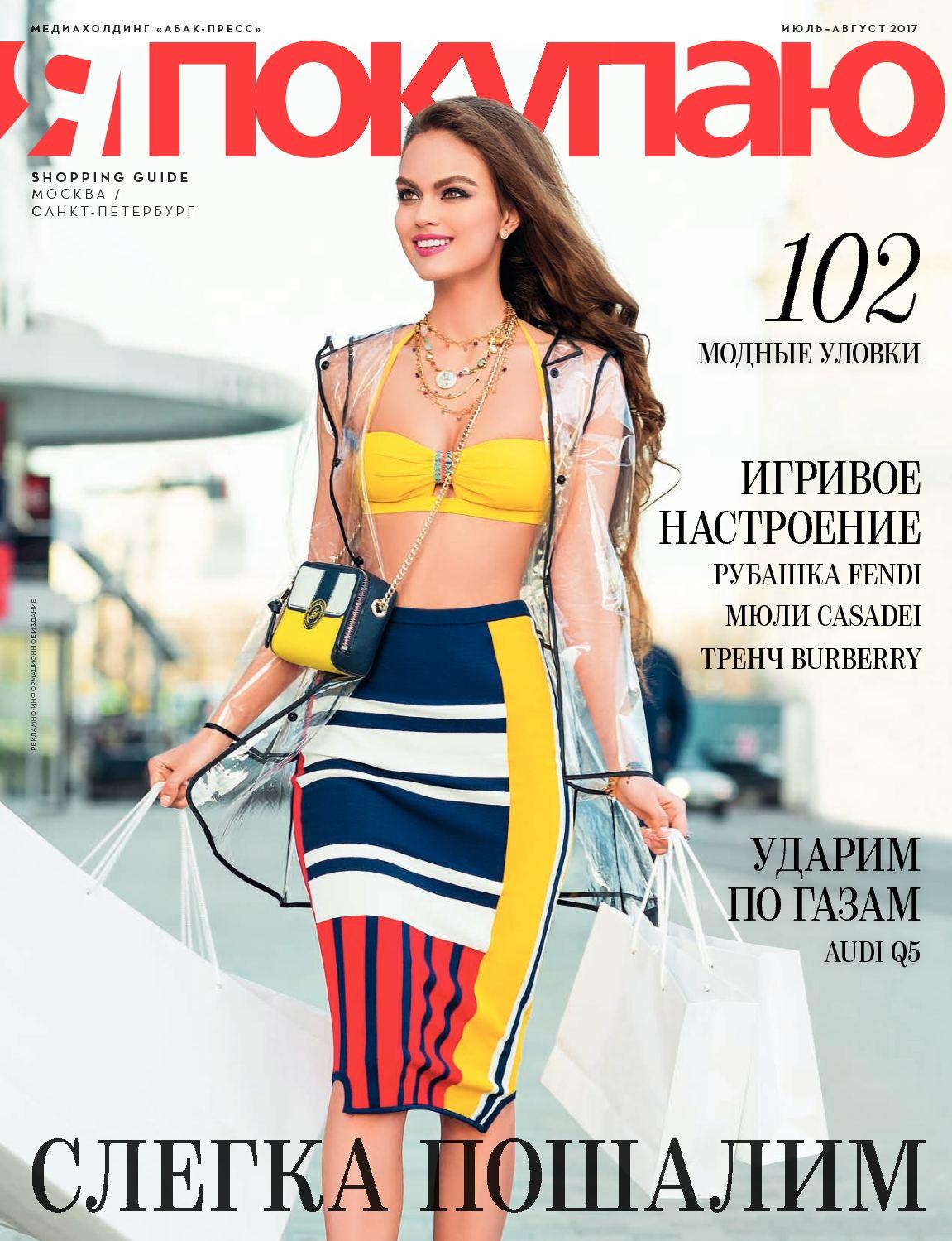 23b3d081876b Calaméo - Shopping Guide «Я Покупаю. Москва - Санкт-Петербург», июль 2017