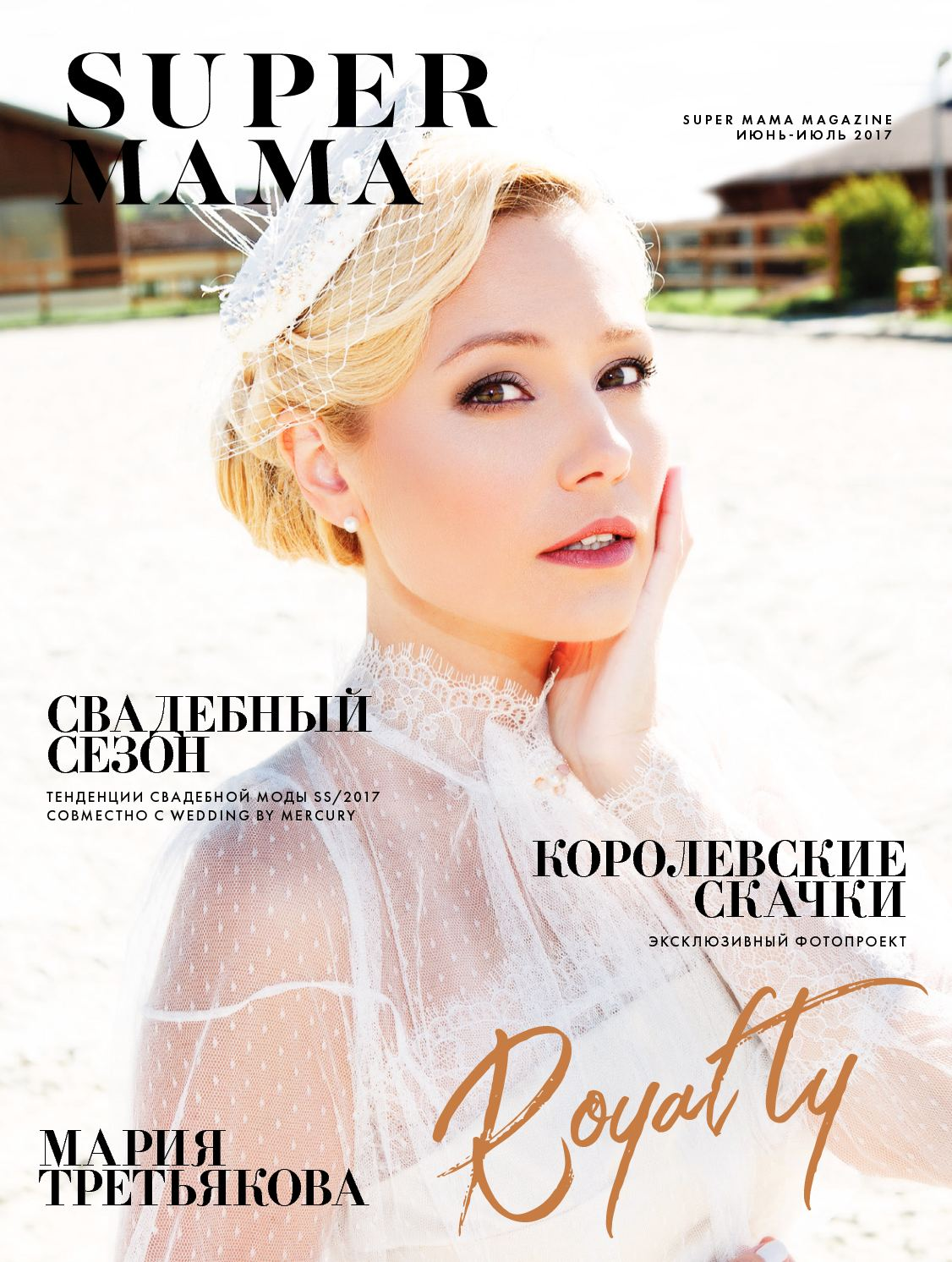 Calaméo - Super Mama Issue 5 10 4aadb904032