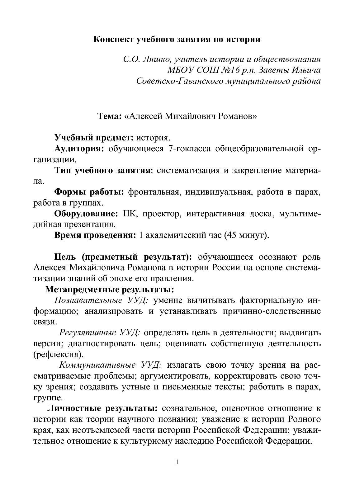 Эссе на тему алексей михайлович романов 3670