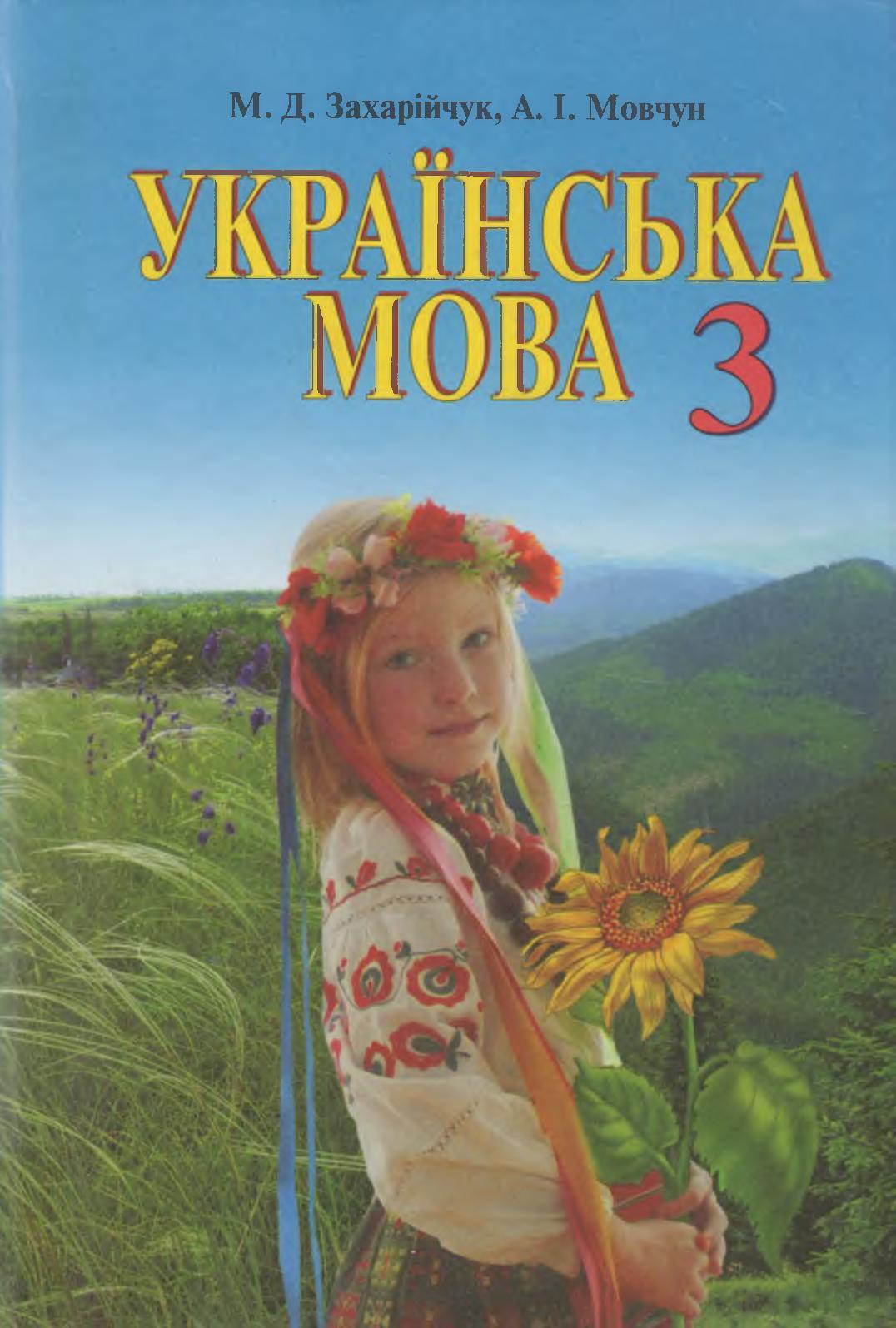 Calaméo - У Захарійчук, Мовчун 4f8624bbf09