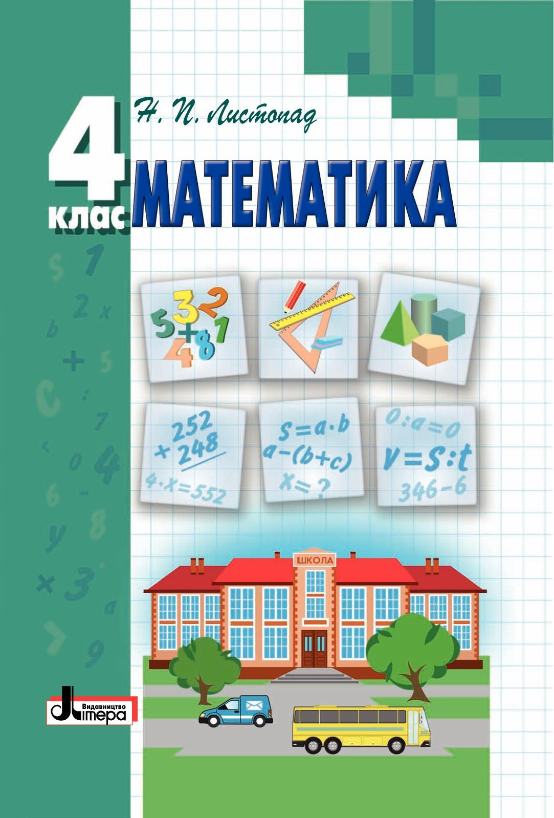 Решебник по математике 3 класс кочина листопад ответы