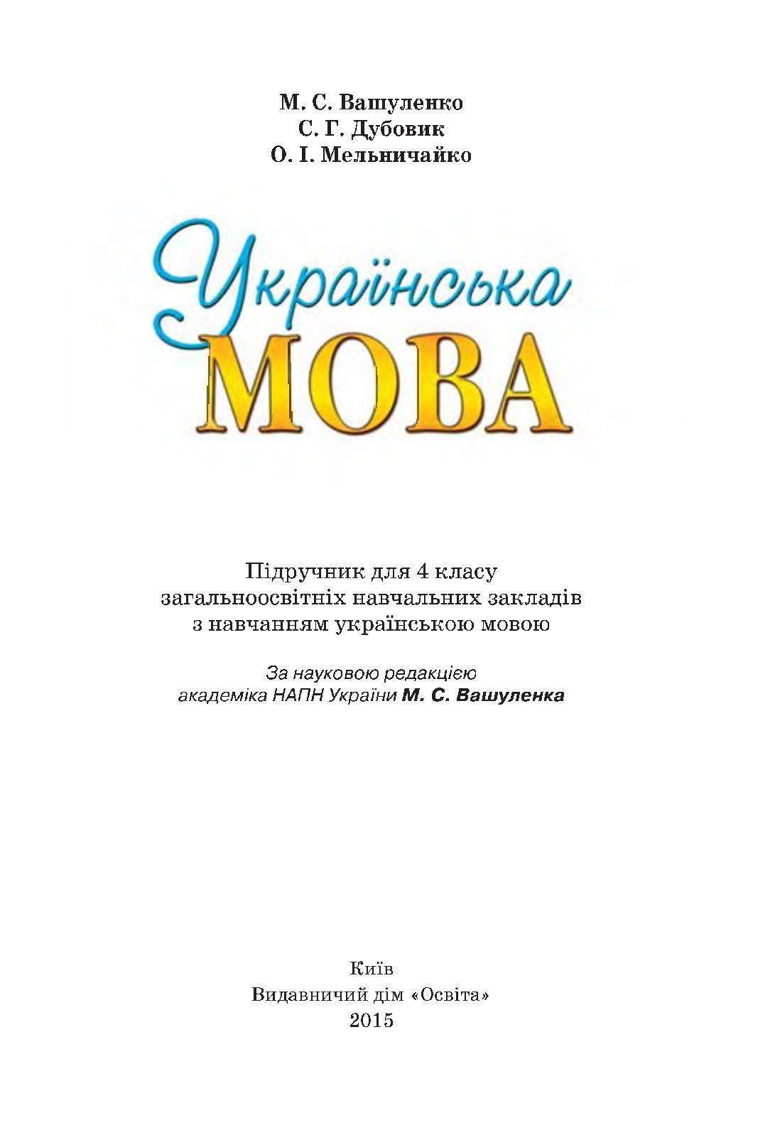 Calaméo - 4 клас. Українська мова (Вашуленко 7721c8f76fe74