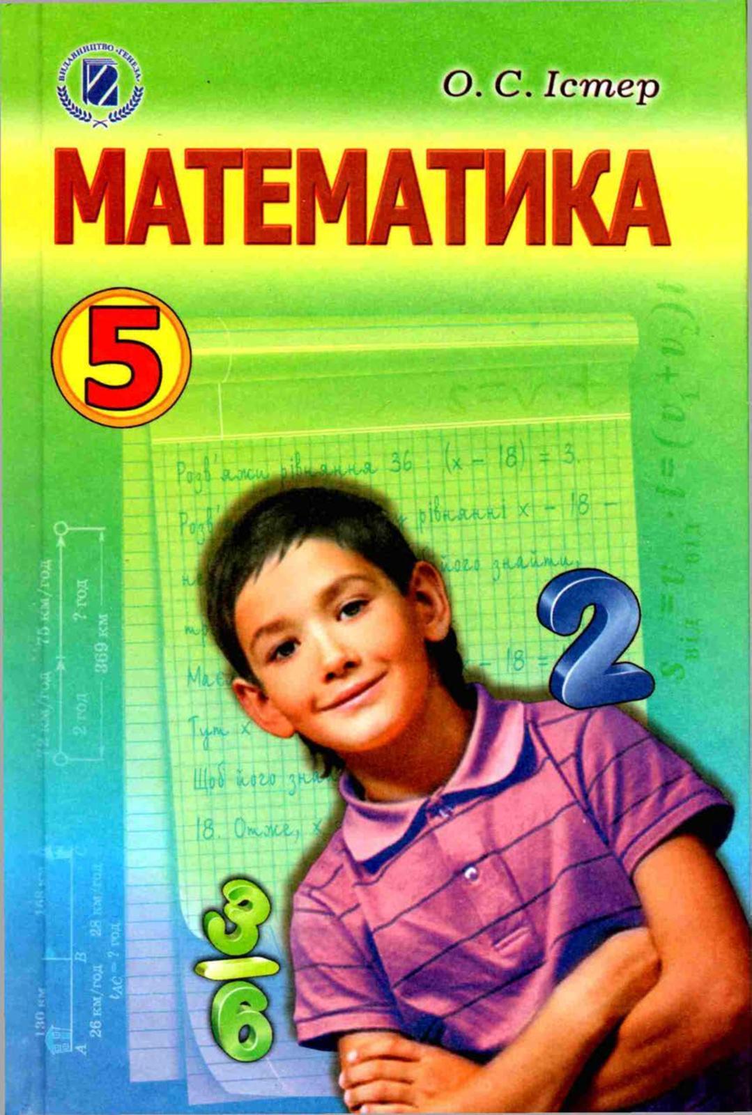 Calaméo - 5 клас. Математика (Істер) - 2013 2980bec90c33b