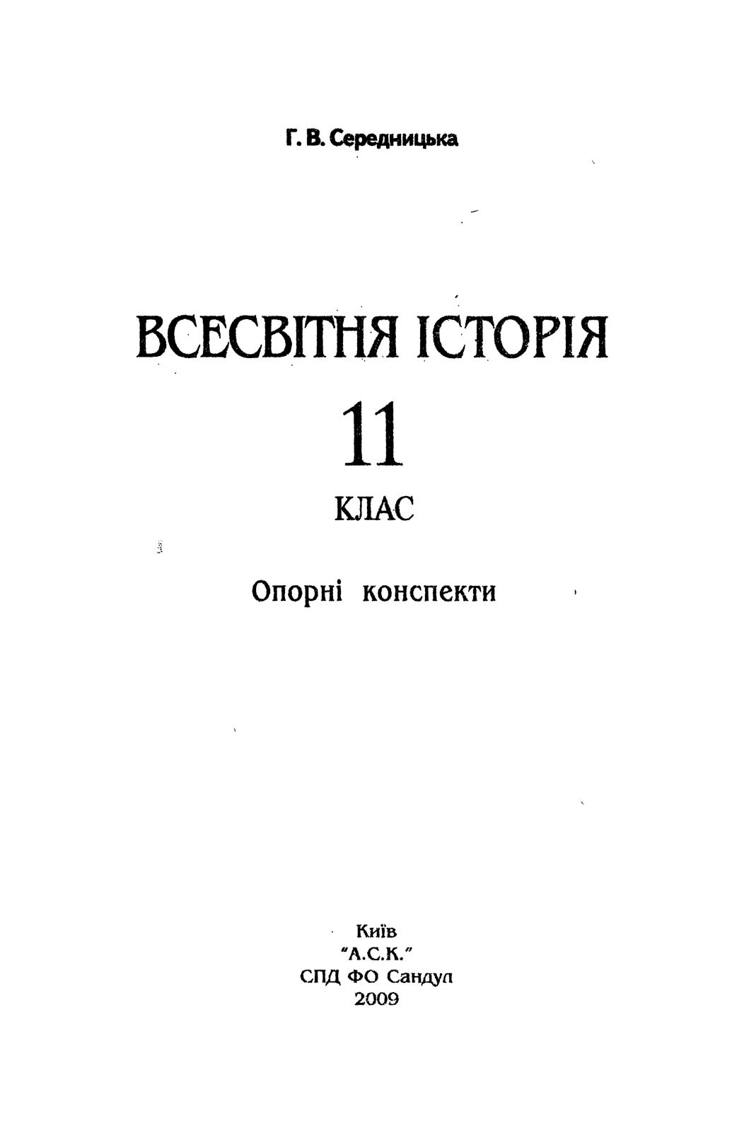 Calaméo - 11 клас. Всесвітня Історія. Опорні конспекти (Середницька) - 2009 19f021e12ab65