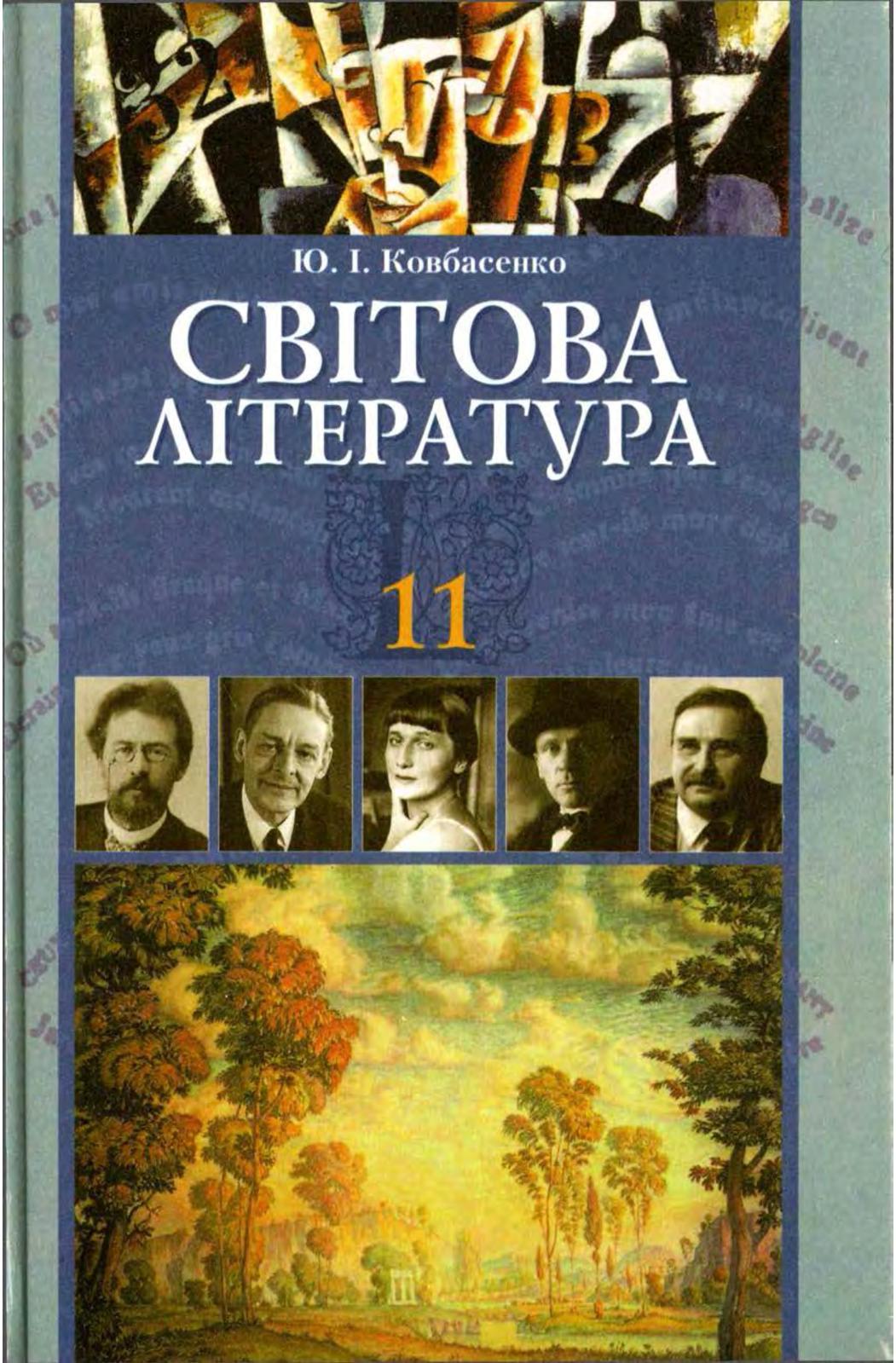 Calaméo - 11 клас. Світова література (Ковбасенко) - 2011 34196507c4f14
