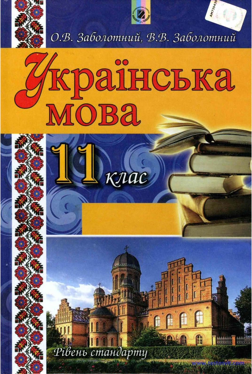 Calaméo - 11 клас. Українська мова рівень стандарту (Заболотний) - 2012 a7776beb87042