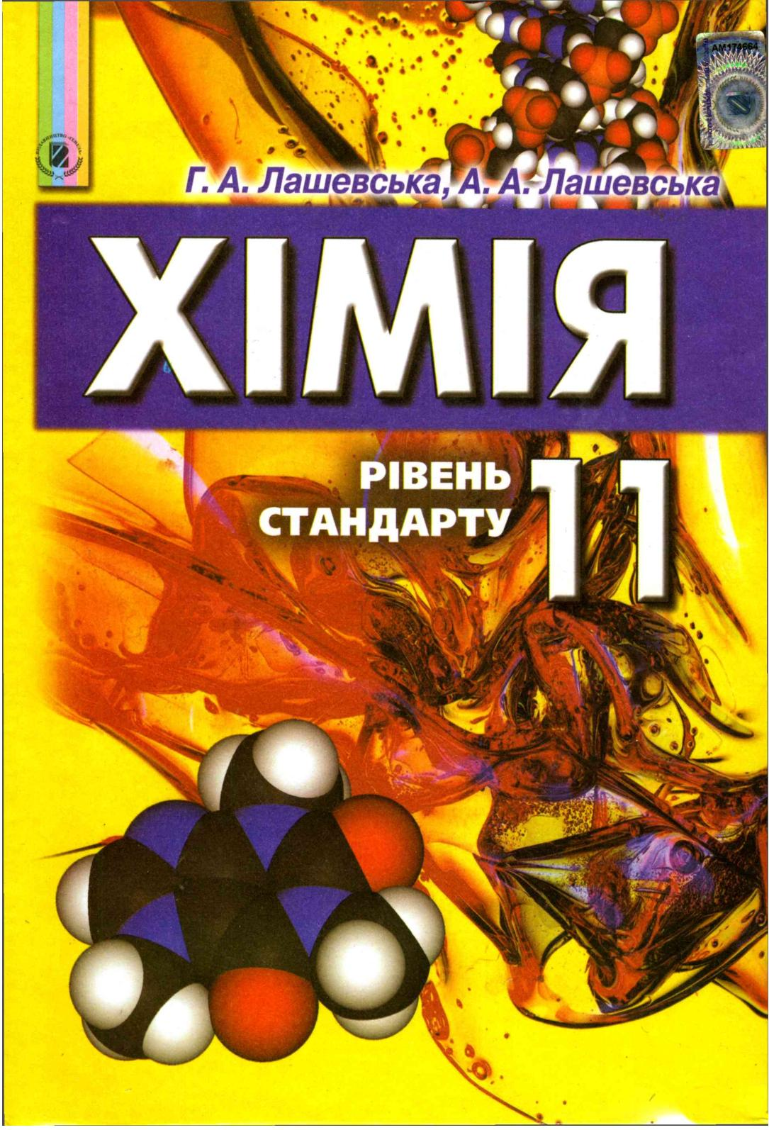 Calaméo - 11 клас. Хімія (Лашевська) - 2011 ec64336241fb8