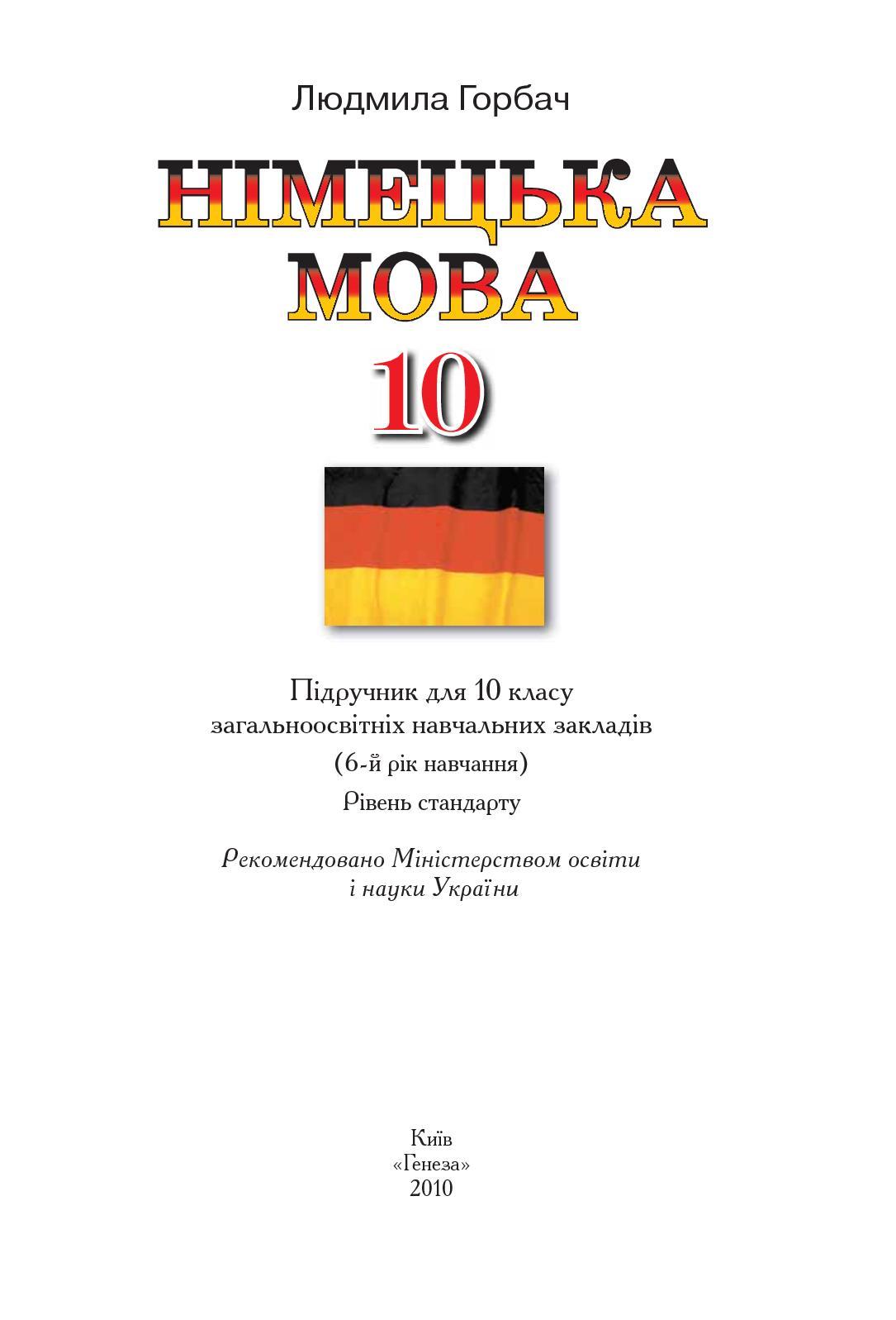 Calaméo 10 клас. Німецька мова 6 й рік навчання, рівень