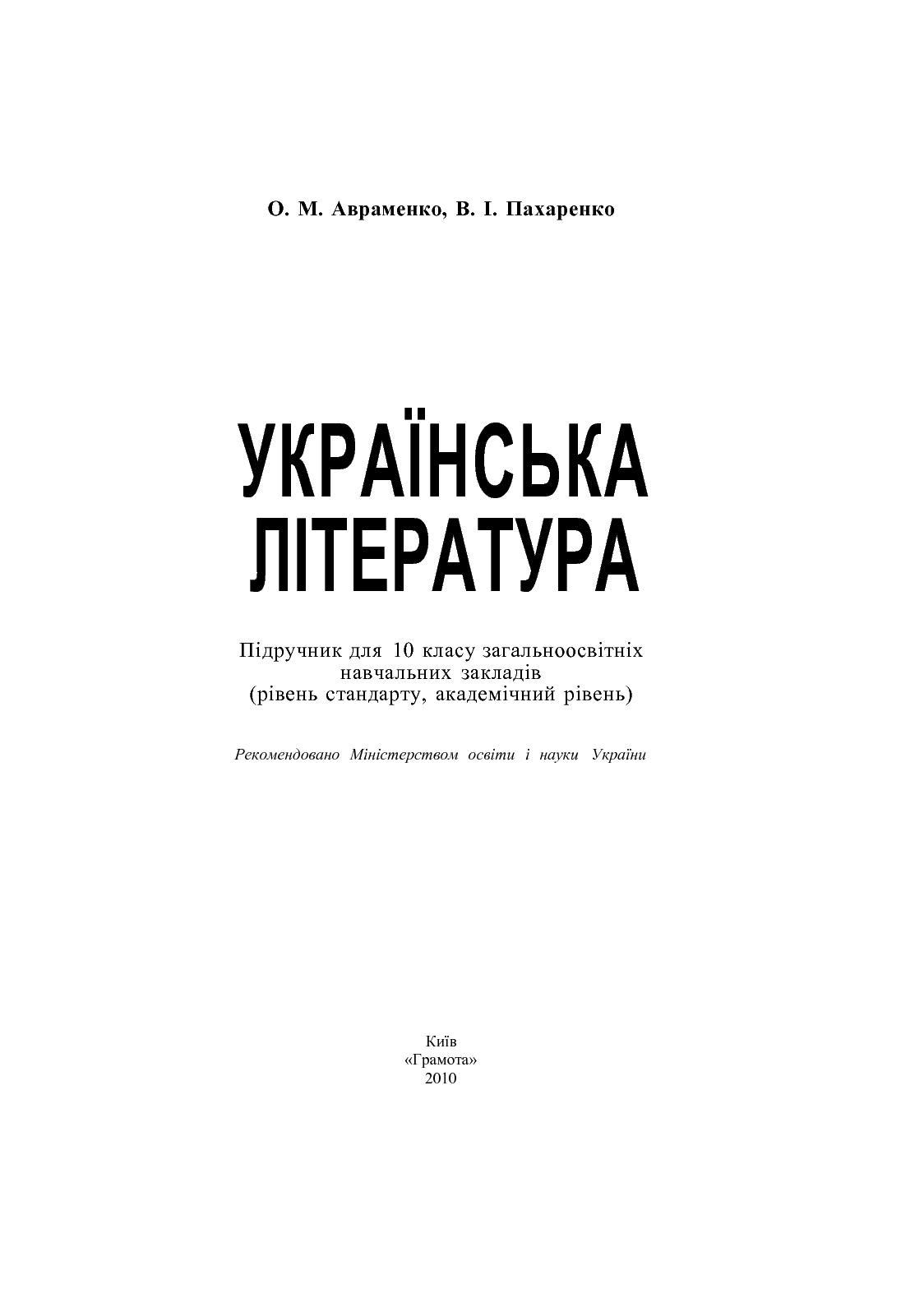 Calaméo - 10 клас. Українська література (Авраменко 5aecf5e586780