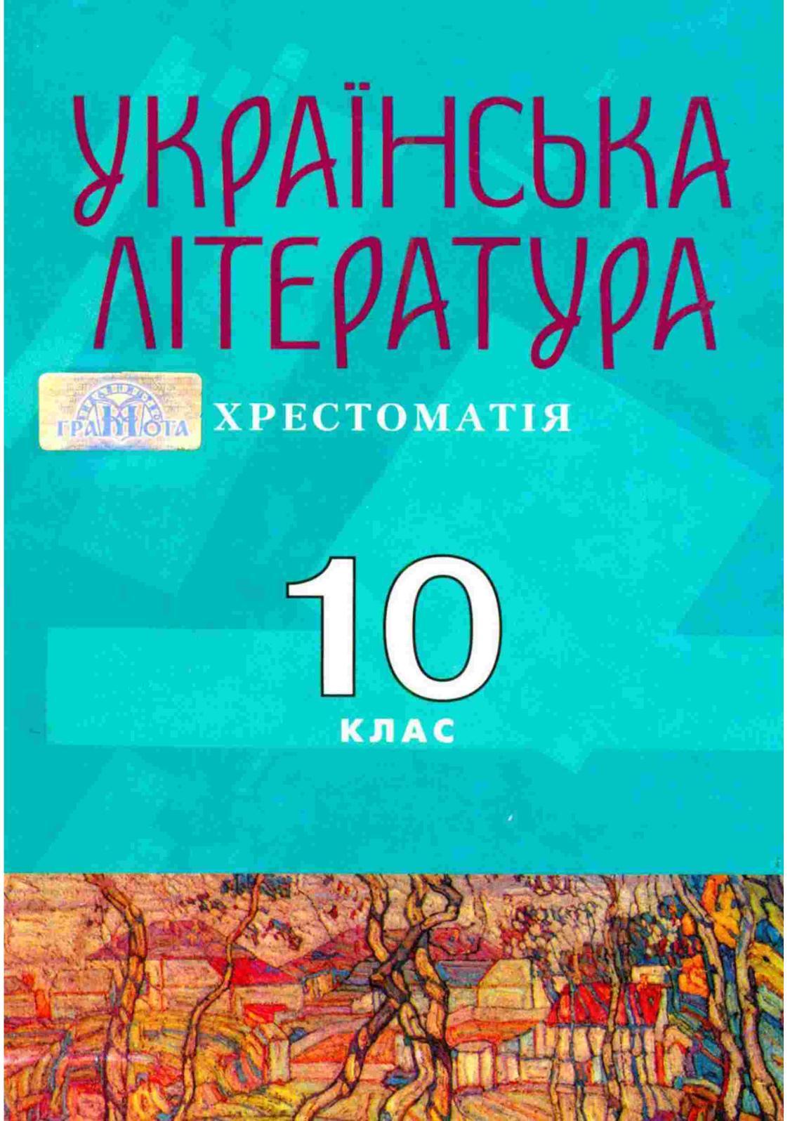 Calaméo - 10 клас. Українська література. Хрестоматія (Авраменко) - 2010 295f97e3b0443