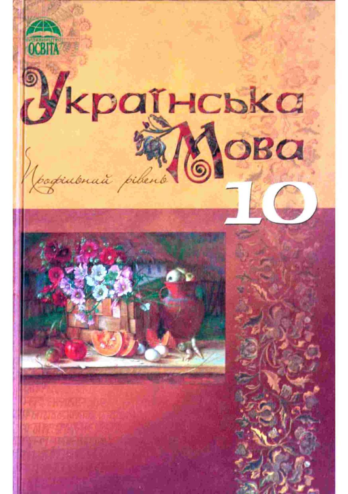 Calaméo - 10 клас. Українська мова профільний рівень (Плющ М.Я.) - 2010 b70871001a0b8