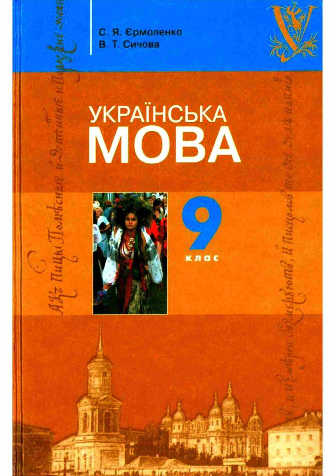 Calaméo - 9 клас. Українська мова (Єрмоленко d2f84988b5489