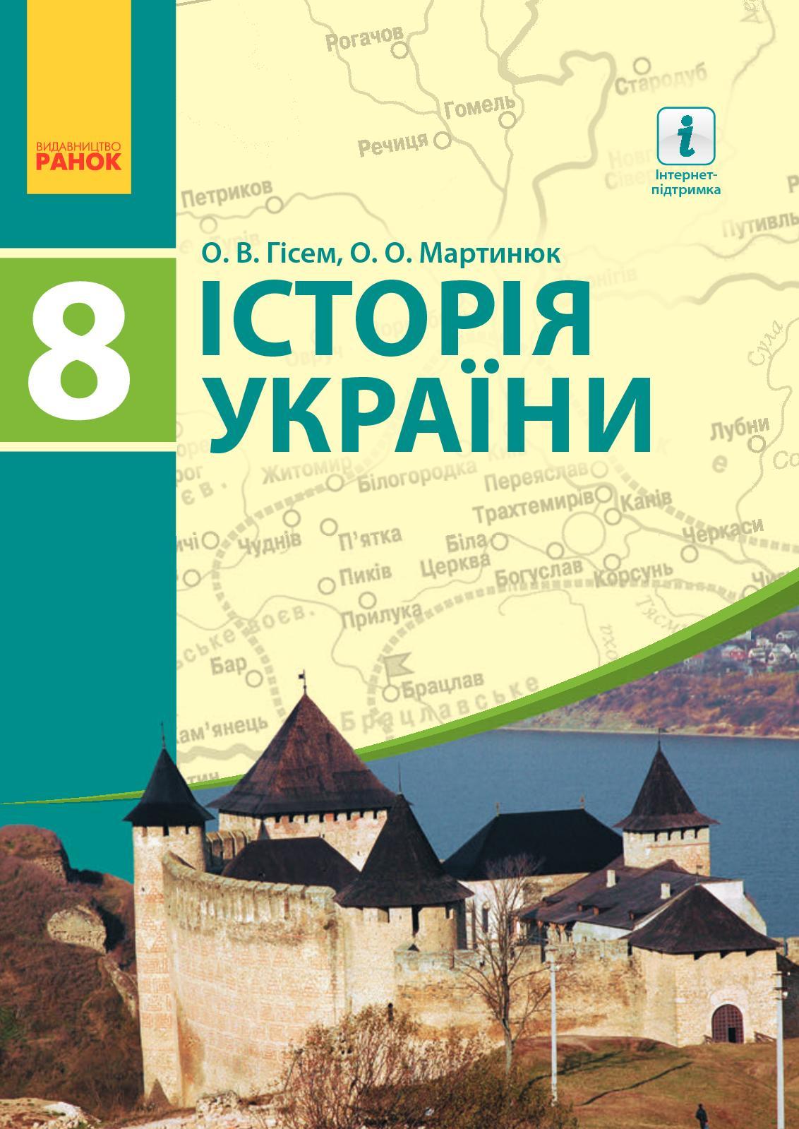 Calaméo - 8 клас. Історія України (Гісем 3b6bd09d64c44