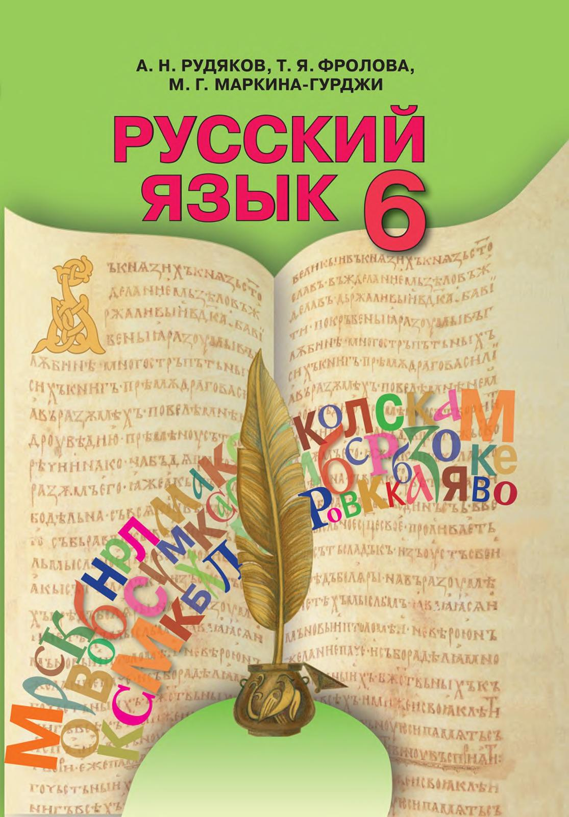5 языку гдз гурджи класс маркина по русскому