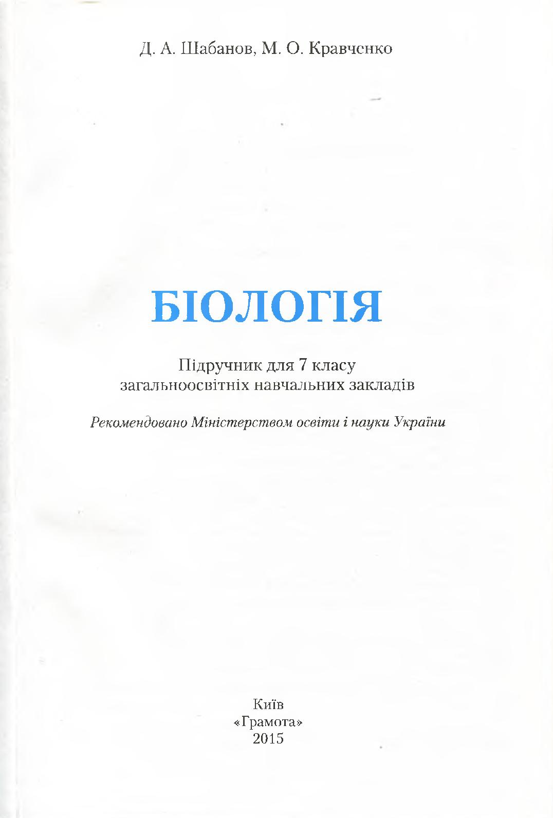 Calaméo - 7 клас. Біологія (Шабан ef54f80e06a68