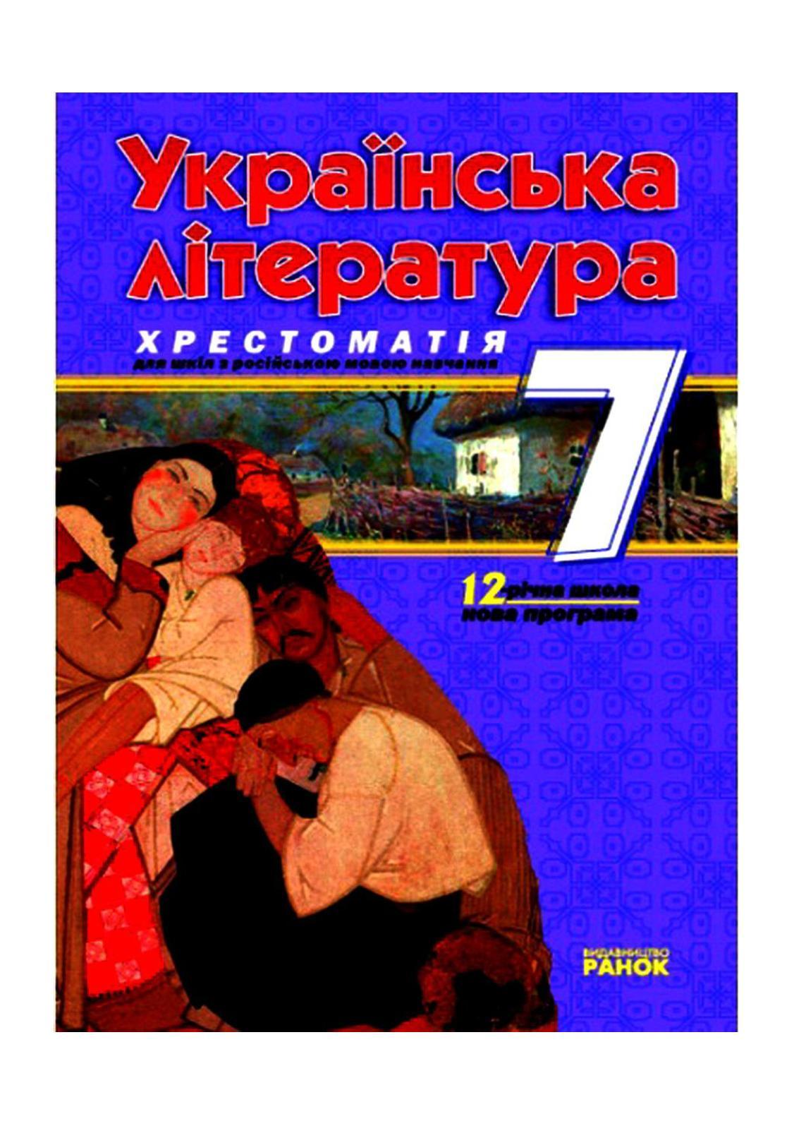 7 клас. Українська література. Хрестоматія (Паращич) - 2010