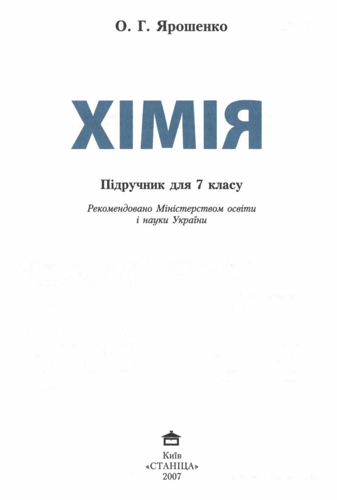 Calaméo - 7 клас. Хімія (Ярошенко) - 2007 562f327d46045