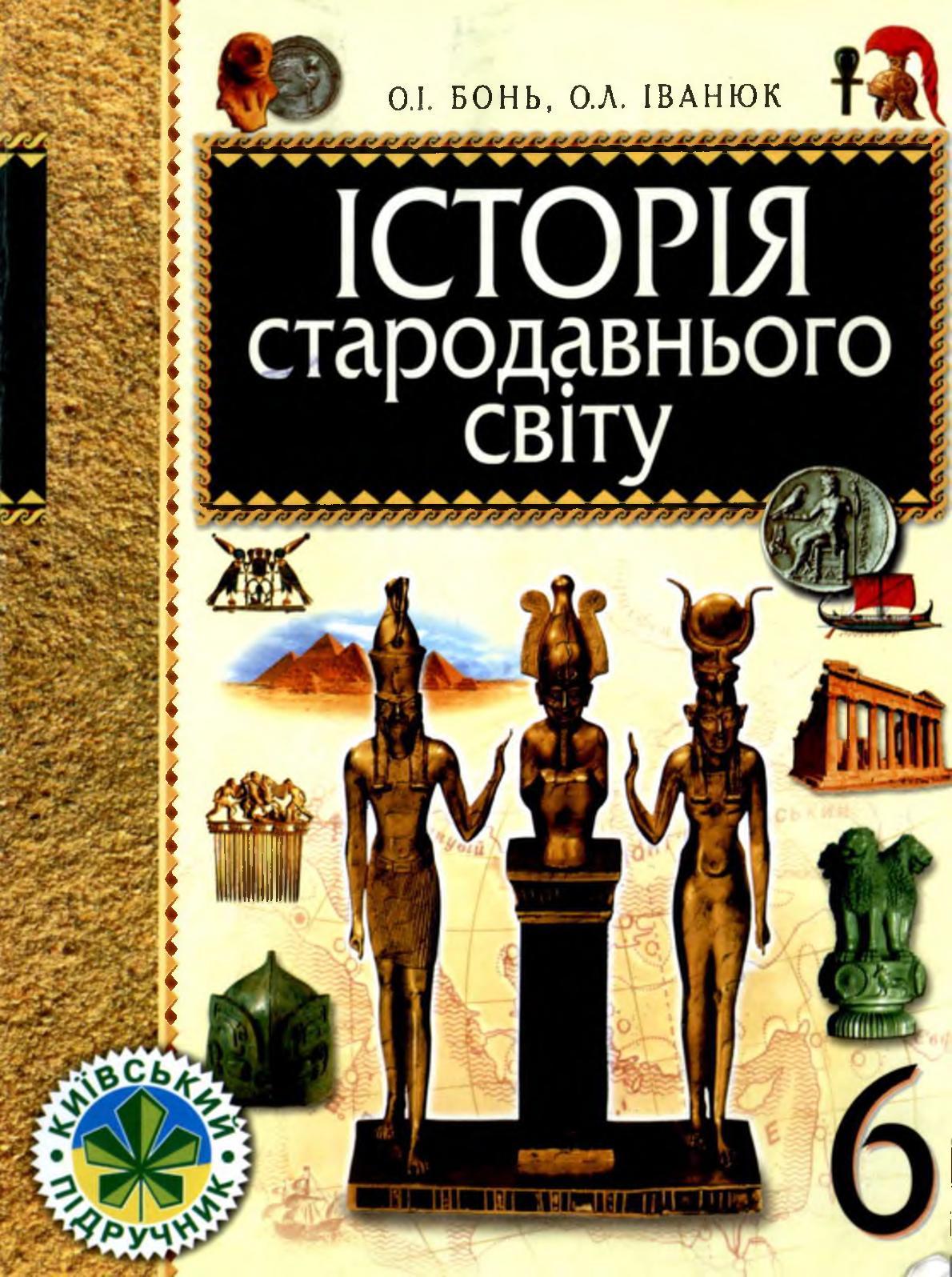 Calaméo - 6 клас. Исторія стародавнього світу. Bon 2005 e7ddf195c1120