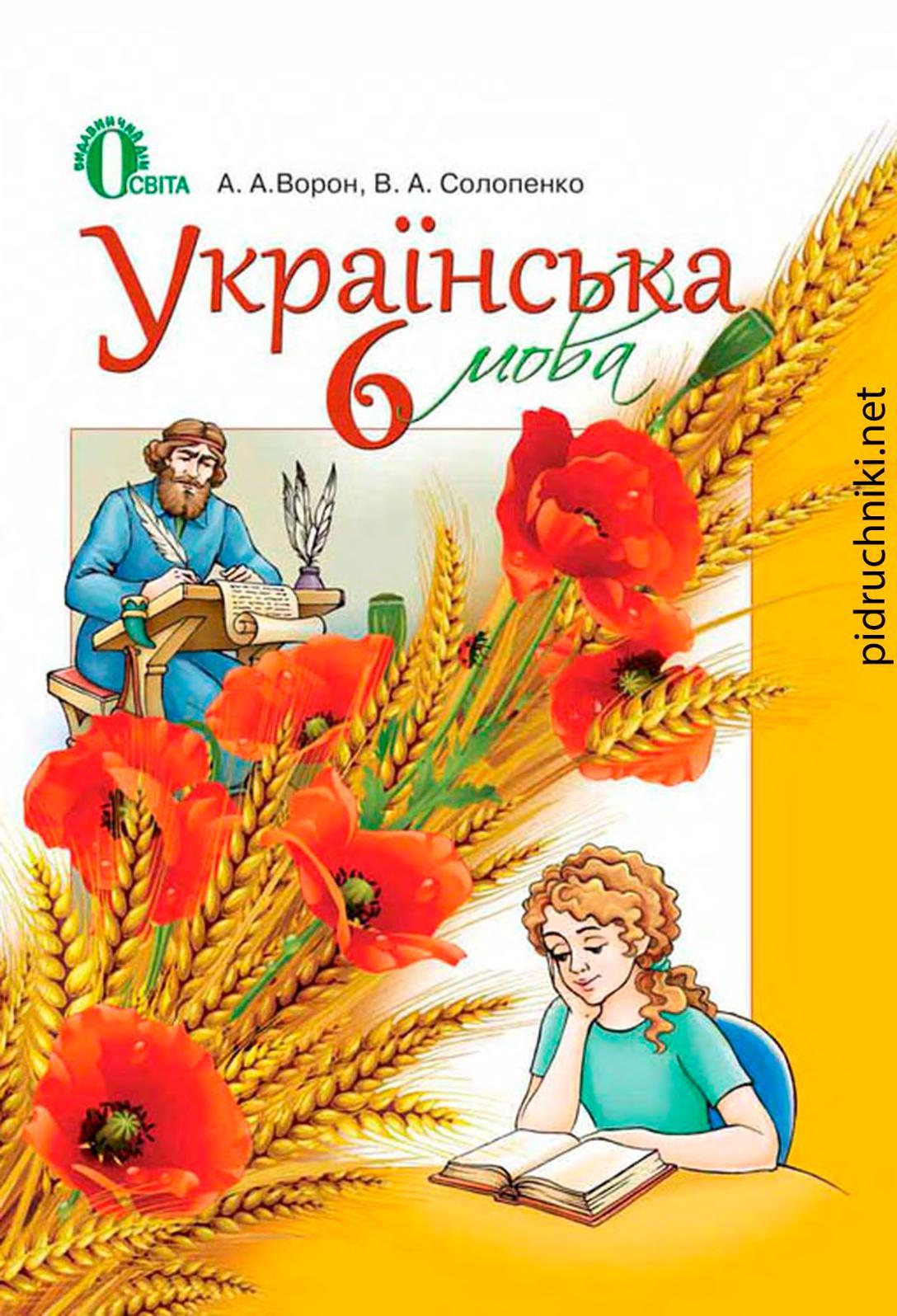 Языку украинскому 6 солопенко 2006 ворон гдз о класс