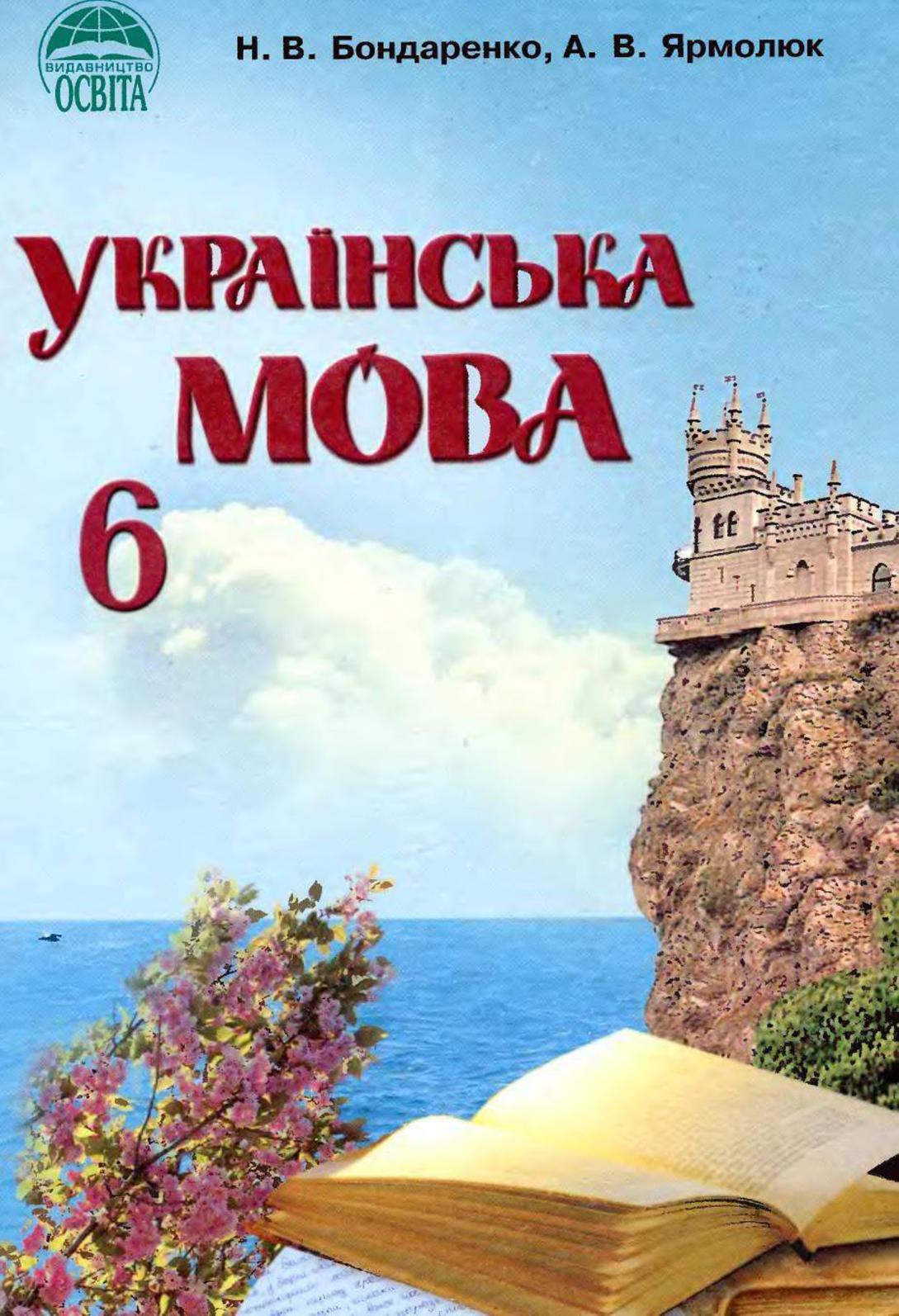Calaméo - 6 клас. Українська мова (Бондаренко 29435dac88a53
