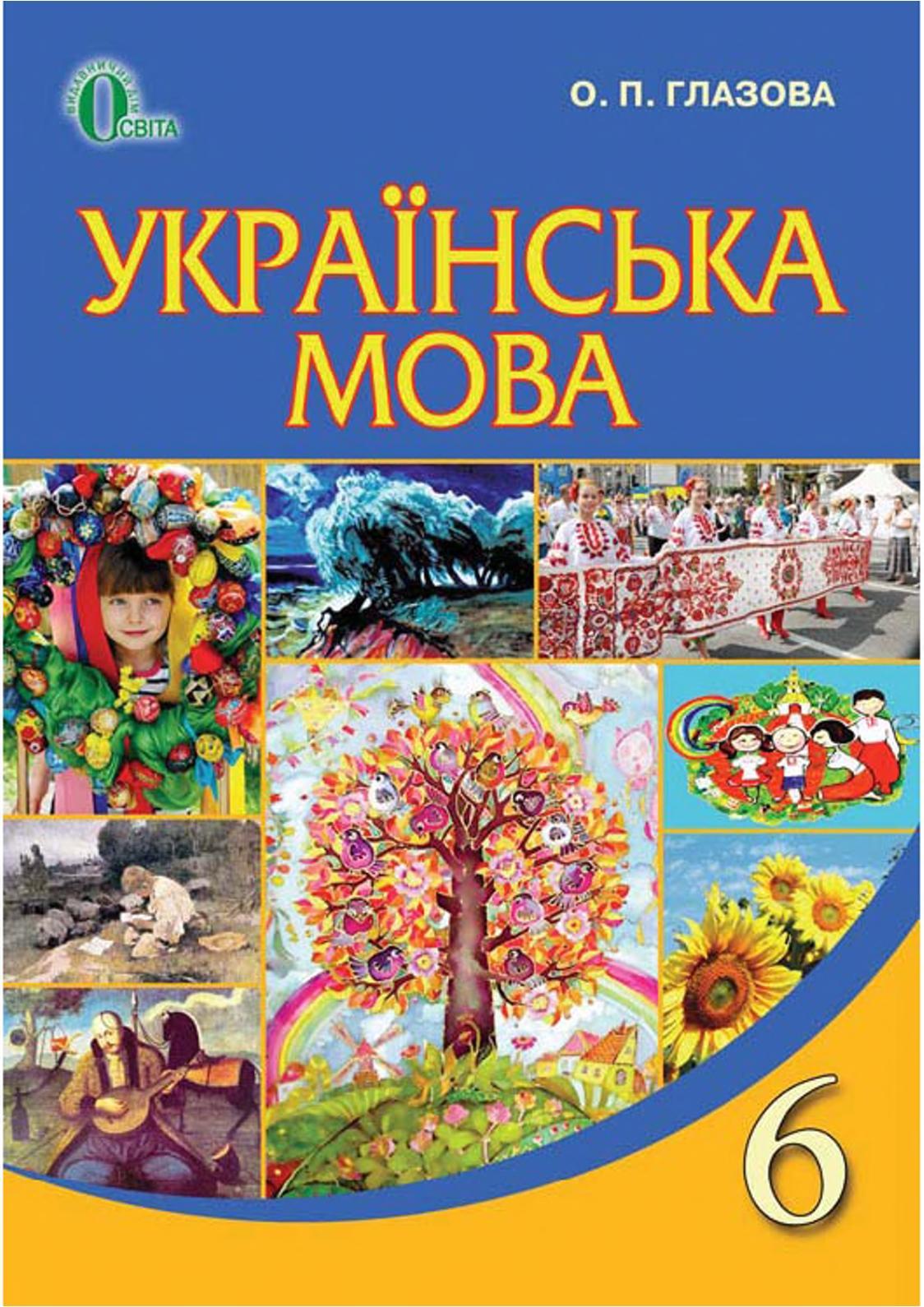 Calaméo - 6 клас. Українська мова (Глазова) - 2014 1bf6e7a9aad46