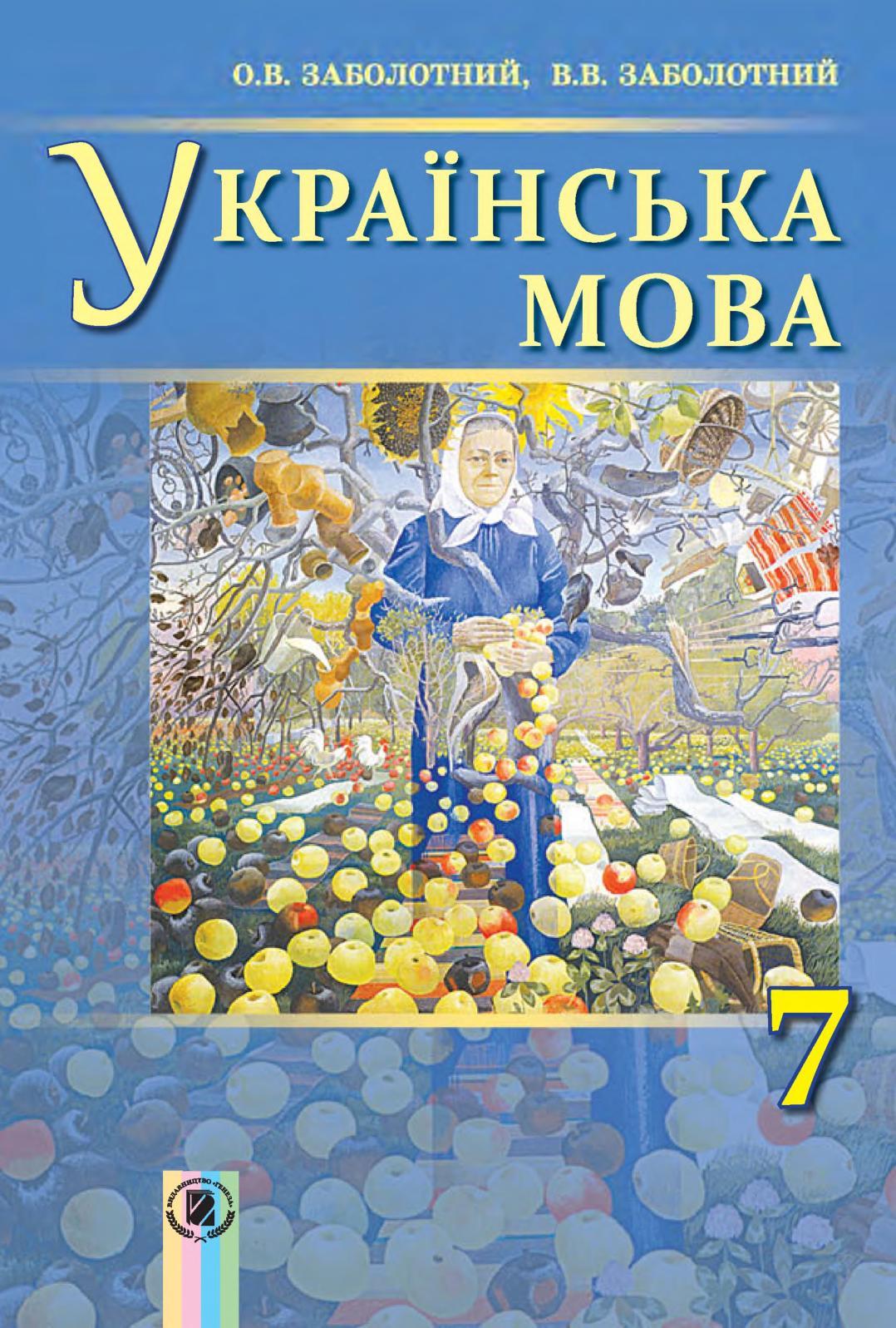 Calaméo - 7 Klas Ukrajinska Mova Zabolotnij 2015 Ros cca0ab9ed2744