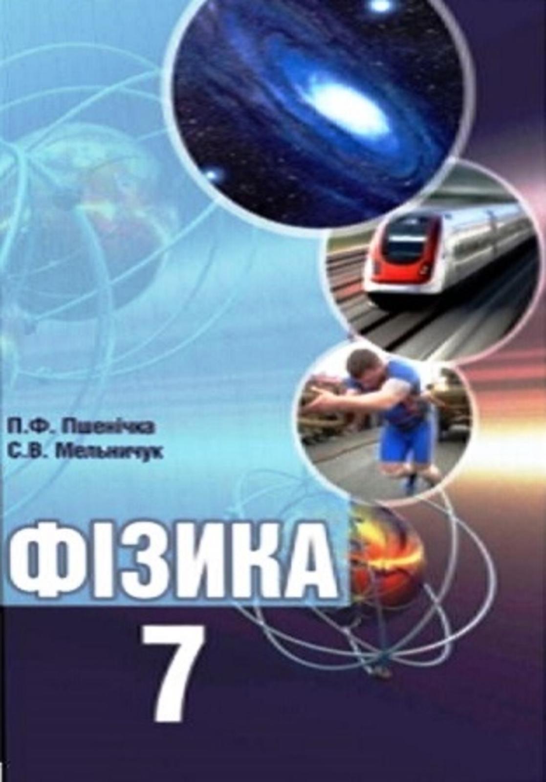 7 Klas Fizika Pshenichka 2015