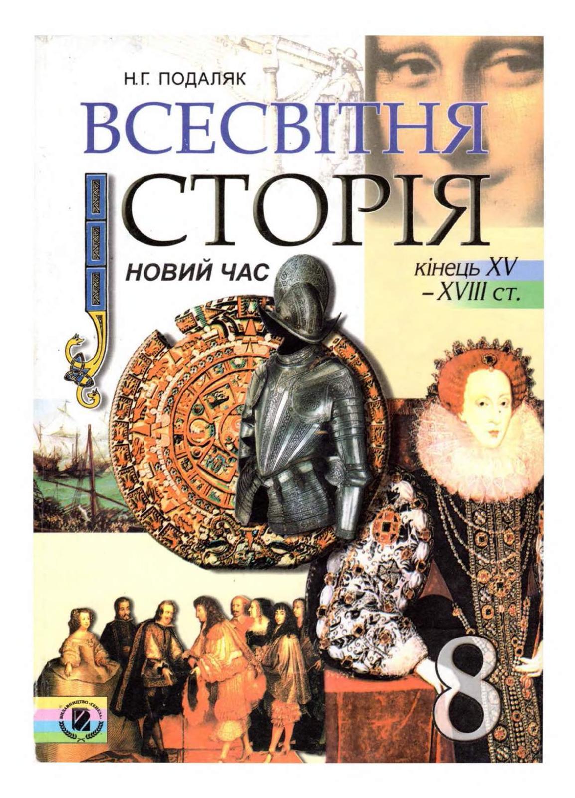 Calaméo - 8 Klas Vsesvitnja Istorija Podaljak 2008 1567a23145f2c