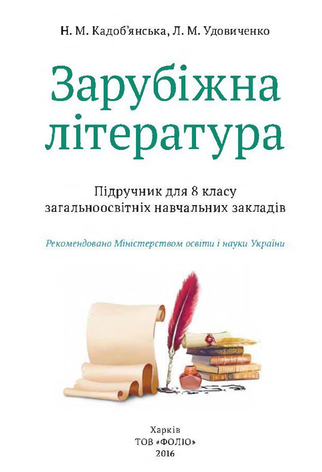 Calaméo - 8 Klas Zarubizhna Literatura Kadobjanska 2016 41054c296f316