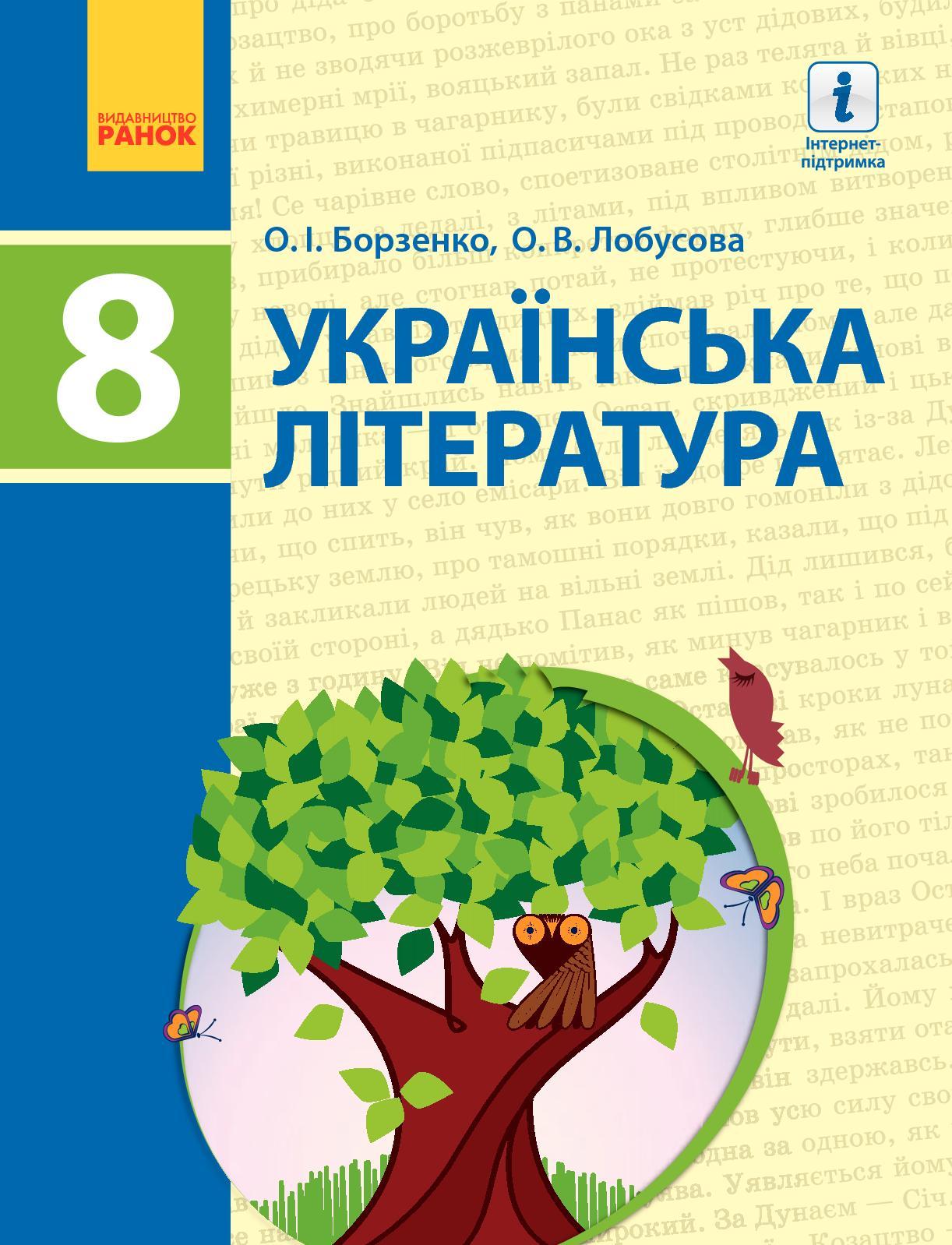 Calaméo - 8 Klas Ukrajinska Literatura Borzenko 2016 7bcb0bf8240cf