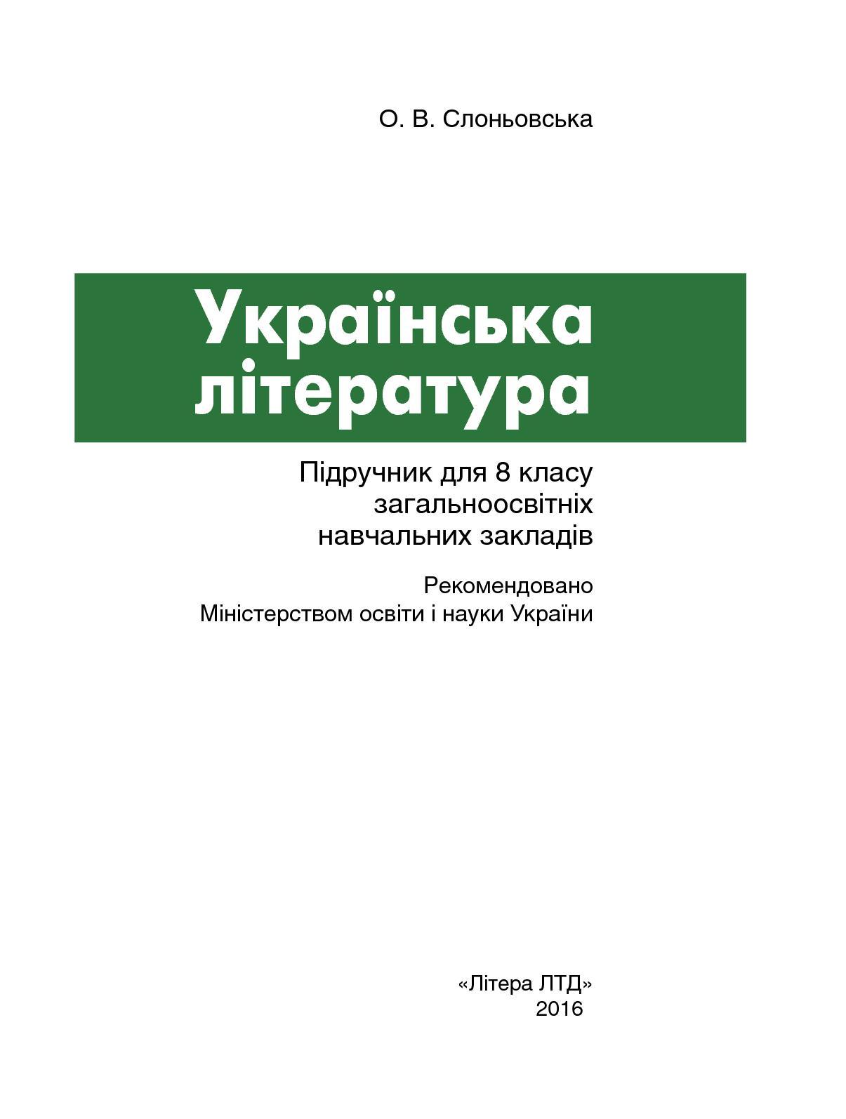Calaméo - 8 Klas Ukrajinska Literatura Slonovska 2016 1e586824d1f37