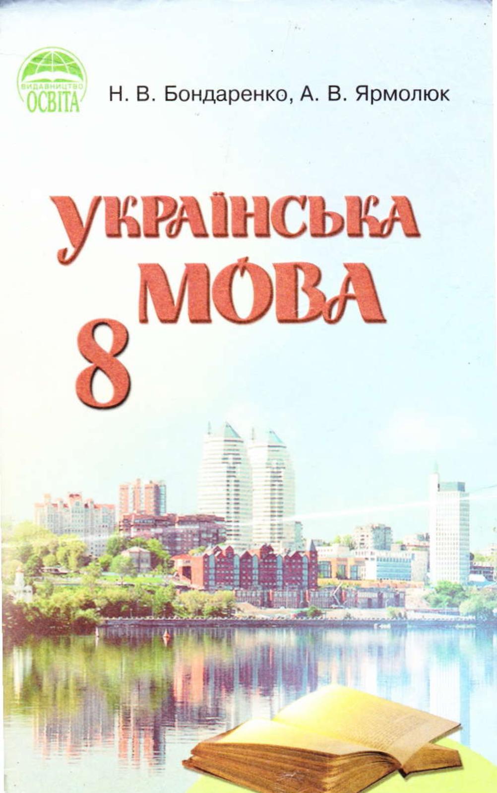 клас бондаренко гдз український
