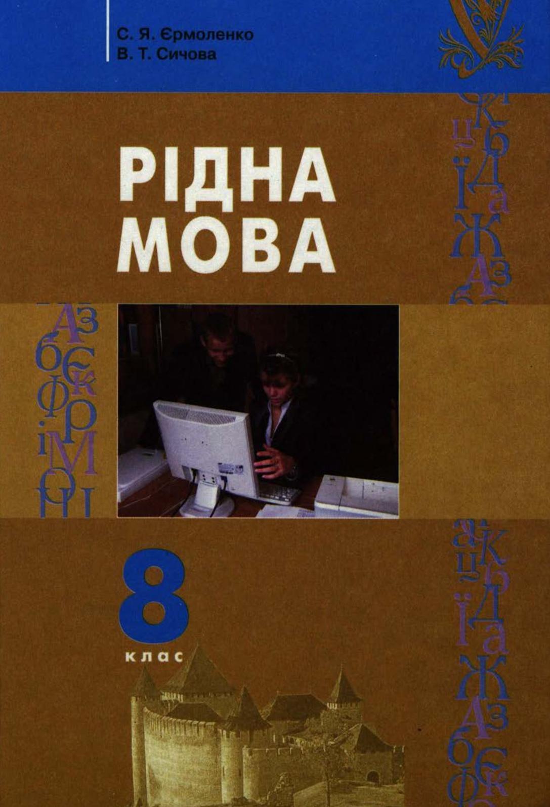 6be82b517fd250 Calaméo - 8 Klas Ridna Mova Ermolenko 2008