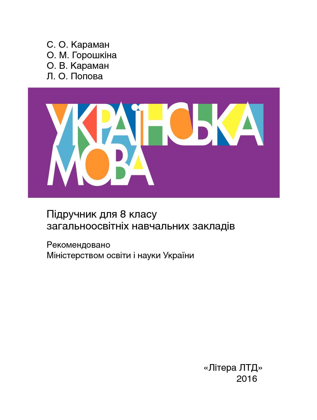 43985441ccf1ba Calaméo - 8 Klas Ukrajinska Mova Karaman 2016
