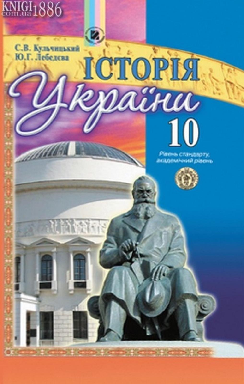 Calaméo - 10 клас. История Украины Kulchickij 2010 dd0cb5c177ed3