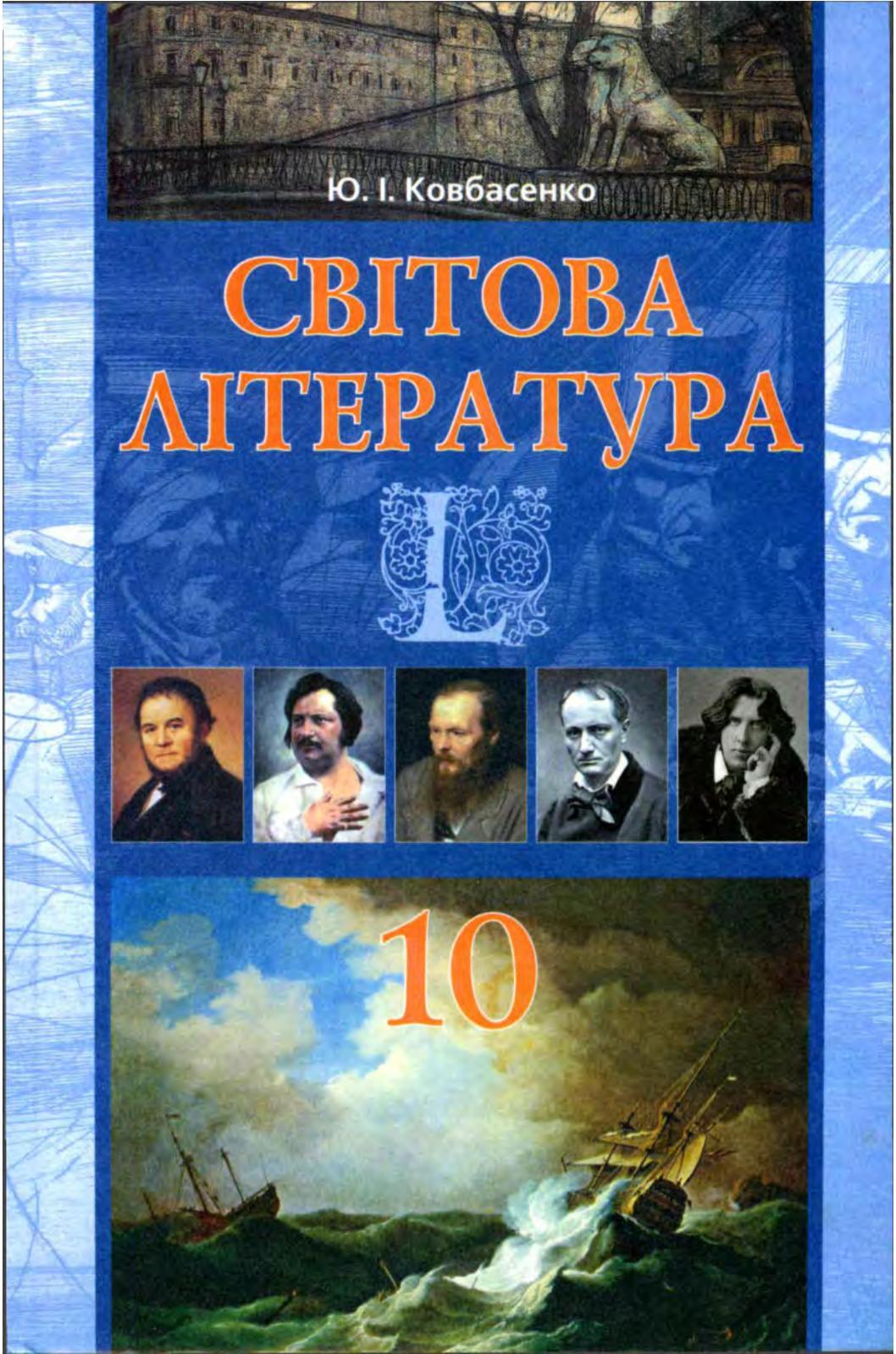 87dcfdf37822e7 Calaméo - 10 класс. Мировая литература Kovbasenko 2010 Prof