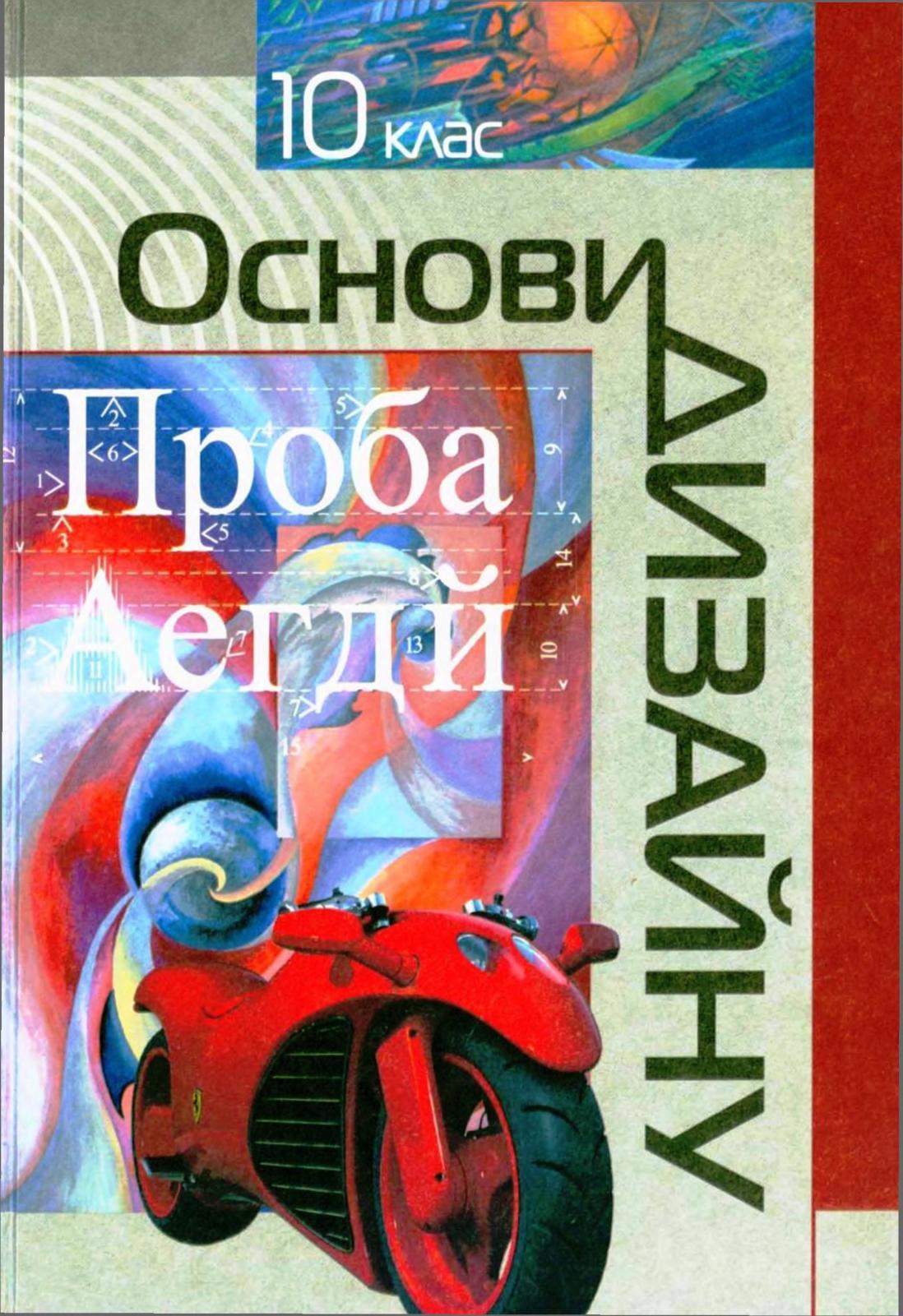 Calaméo - 10 класс. Основы дизайна Vdovchenko 2010 df271e7cbe859