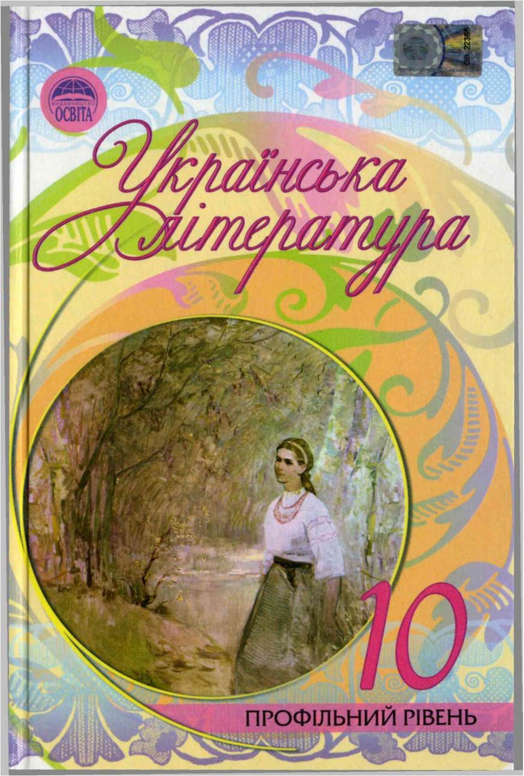 Calaméo - 10 класс. Украинский литература Semenjuk 2010 Prof 3b05ef310f70d