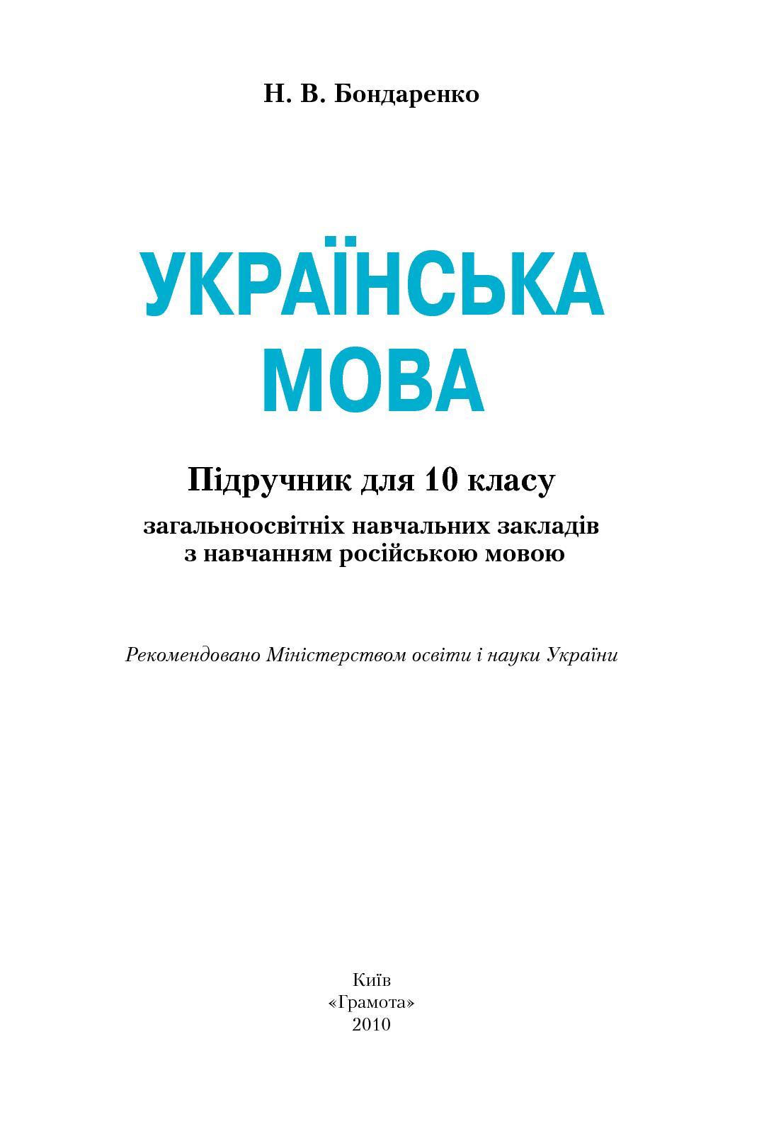 Calaméo - 10 класс. Украинский язык Bondarenko 2010 dad628484d42d