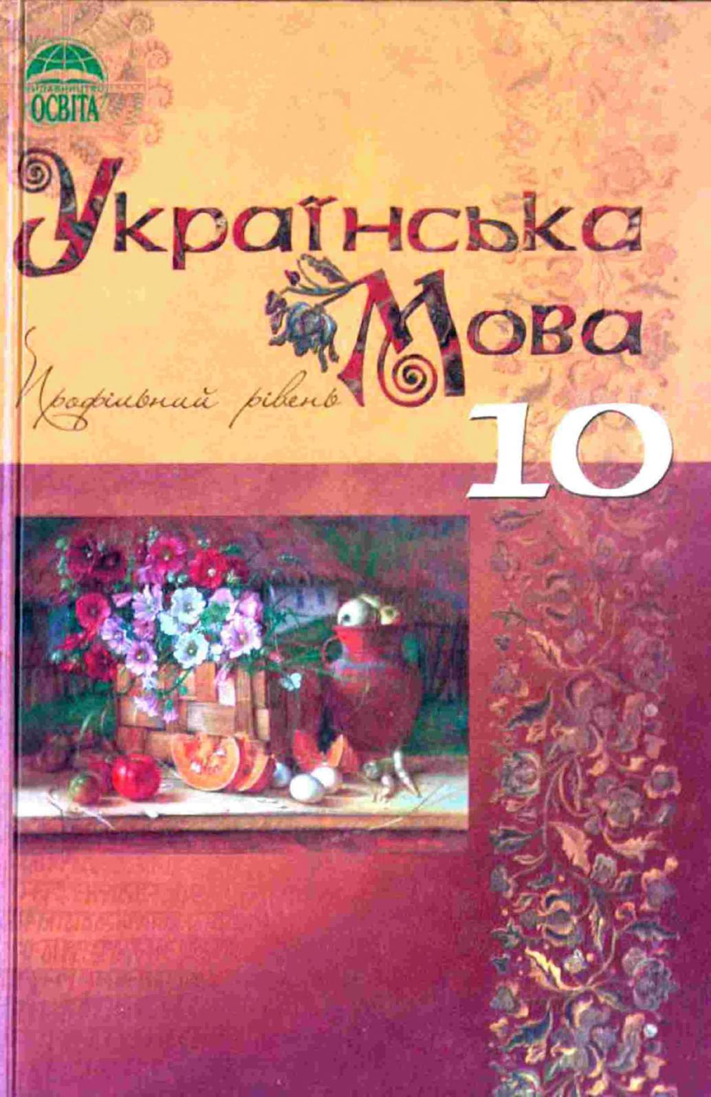 Calaméo - 10 класс. Украинский язык Pljushh 2010 6ce6d56b79cf1
