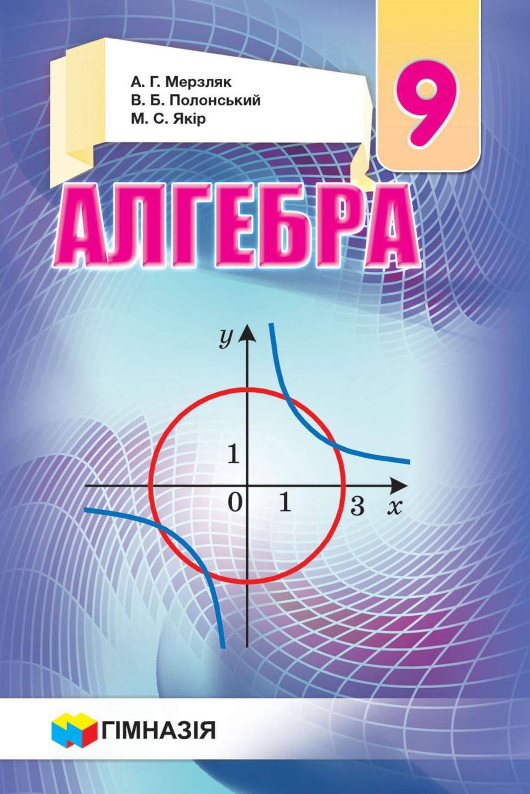 Пдрахувати суму всх чисел натурального ряду вд 9 до 89 кратних 3 paskal
