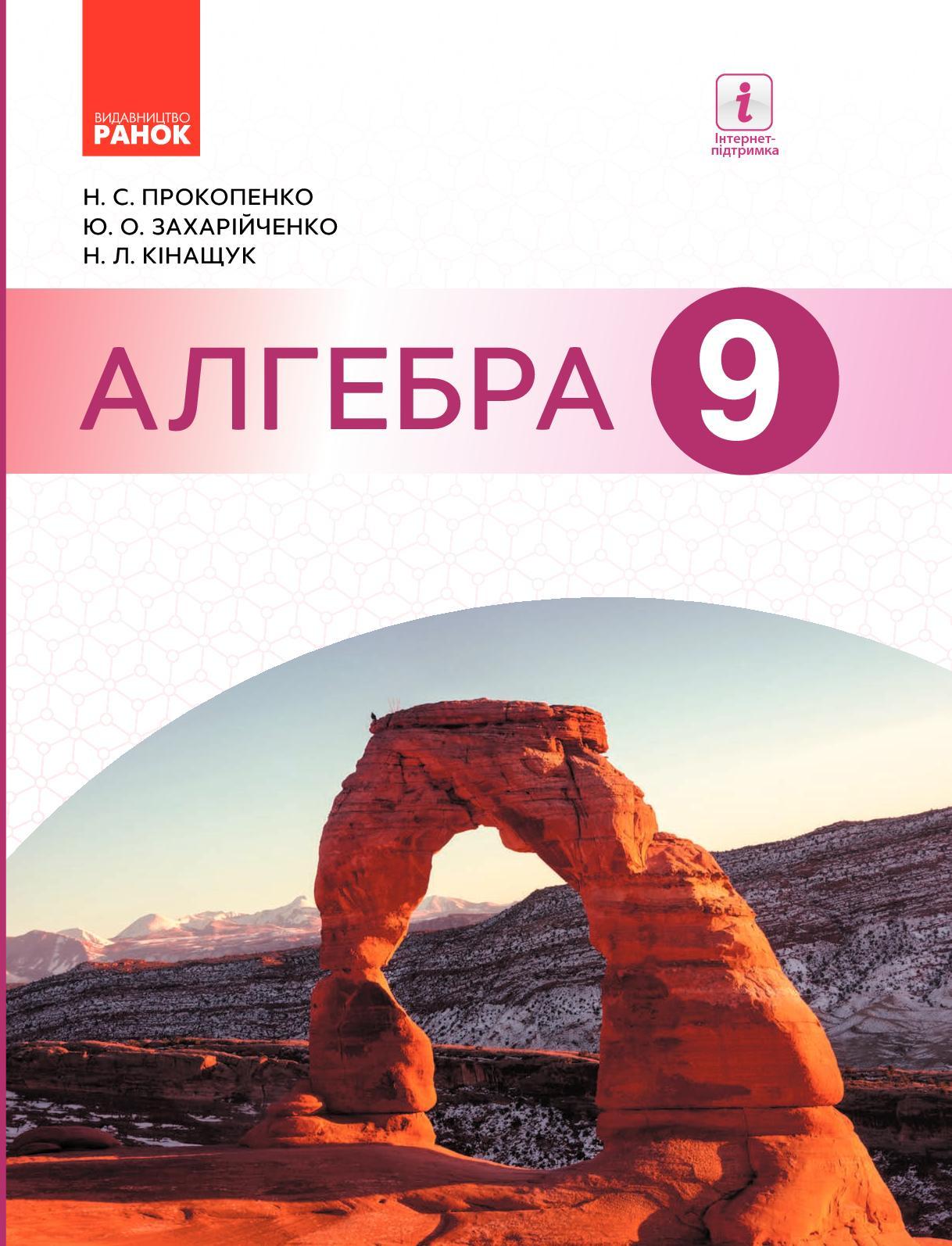 Calaméo - 9 Klas Algebra Prokopenko 2017 a5c850cb735c4