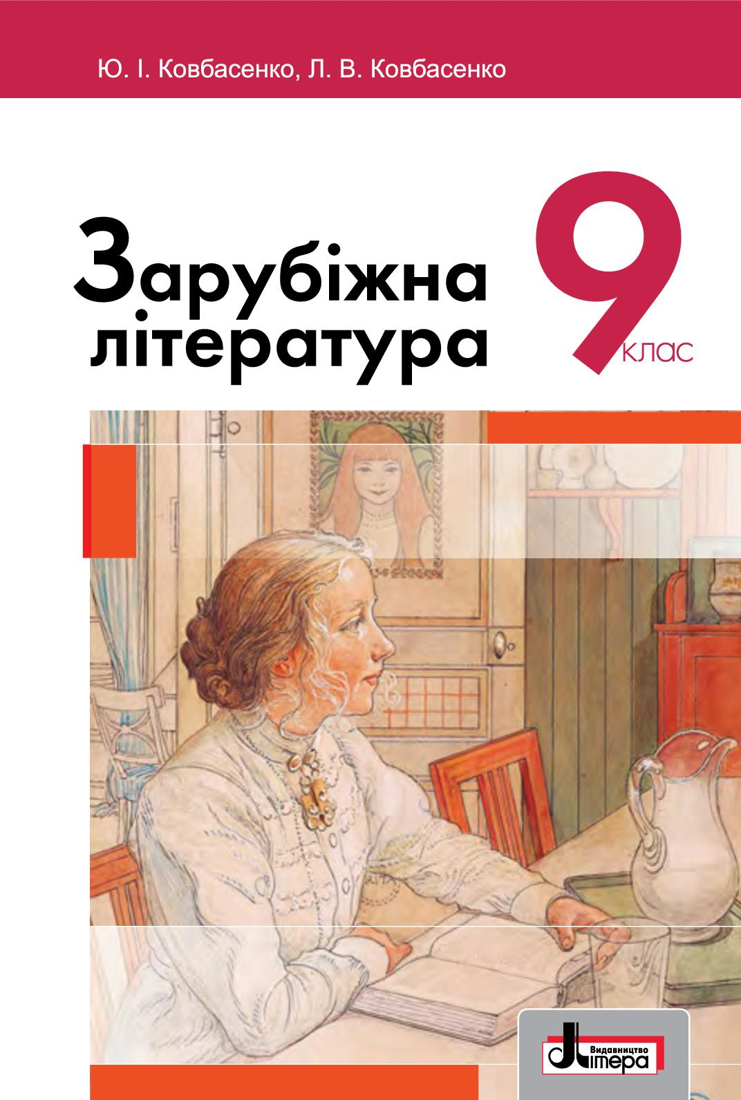 Calaméo - 9 Klas Zarubizhna Literatura Kovbasenko 2017 cfa6c523f83d6
