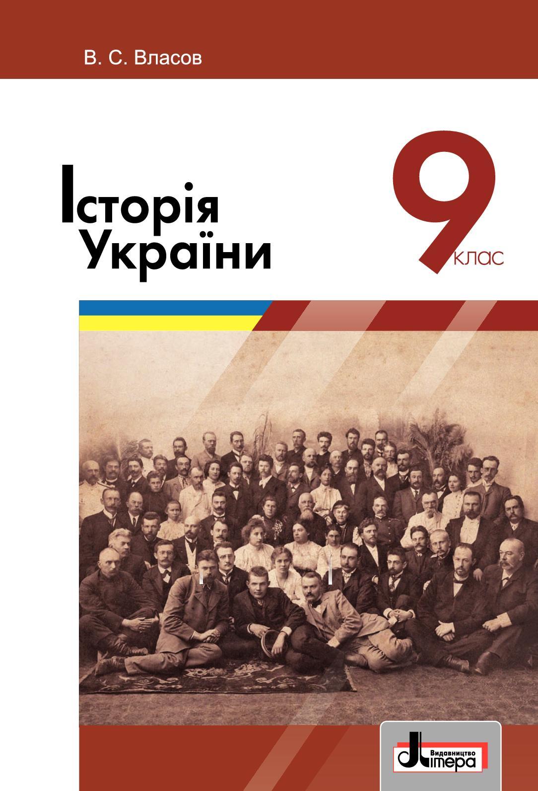 Calaméo - 9 Klas Istorija Ukrajini Vlasov 2017 1858dce31fc0b