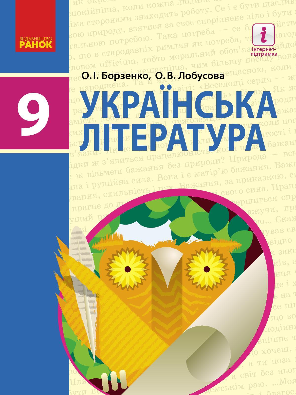 Calaméo - 9 Klas Ukrajinska Literatura Borzenko 2017 78e3fc658115f