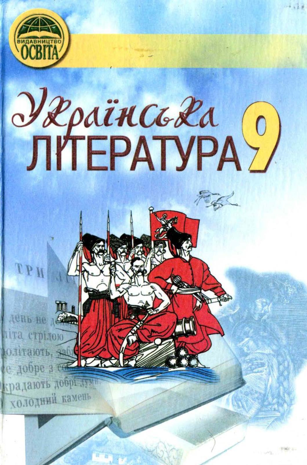 Calaméo - 9 Klas Ukrajinska Literatura Tkachuk 2009 9090c429bc0cf