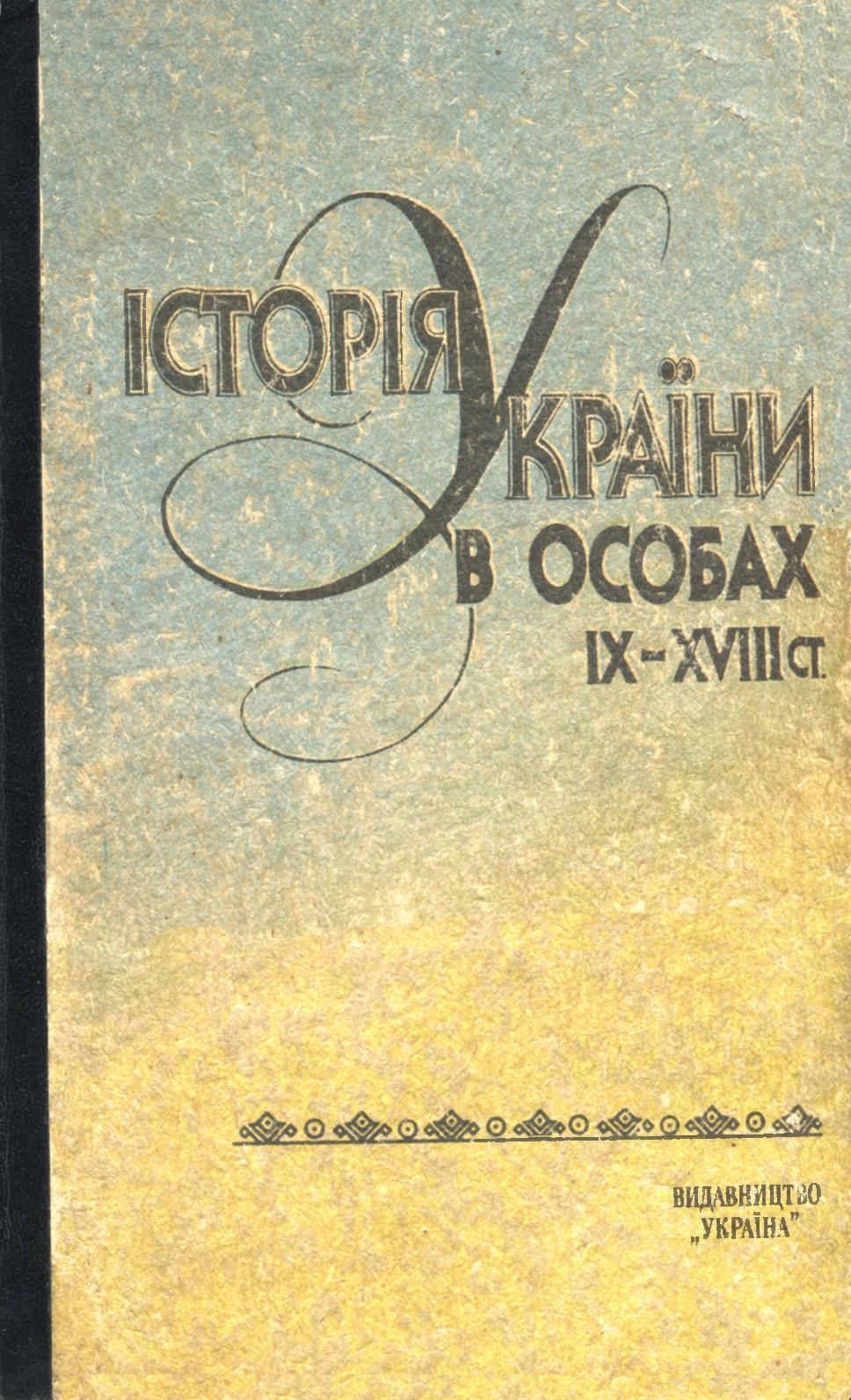 Calaméo - Гуржій О. Історія України в особах  IX-XVIII ст. c6996345566ef
