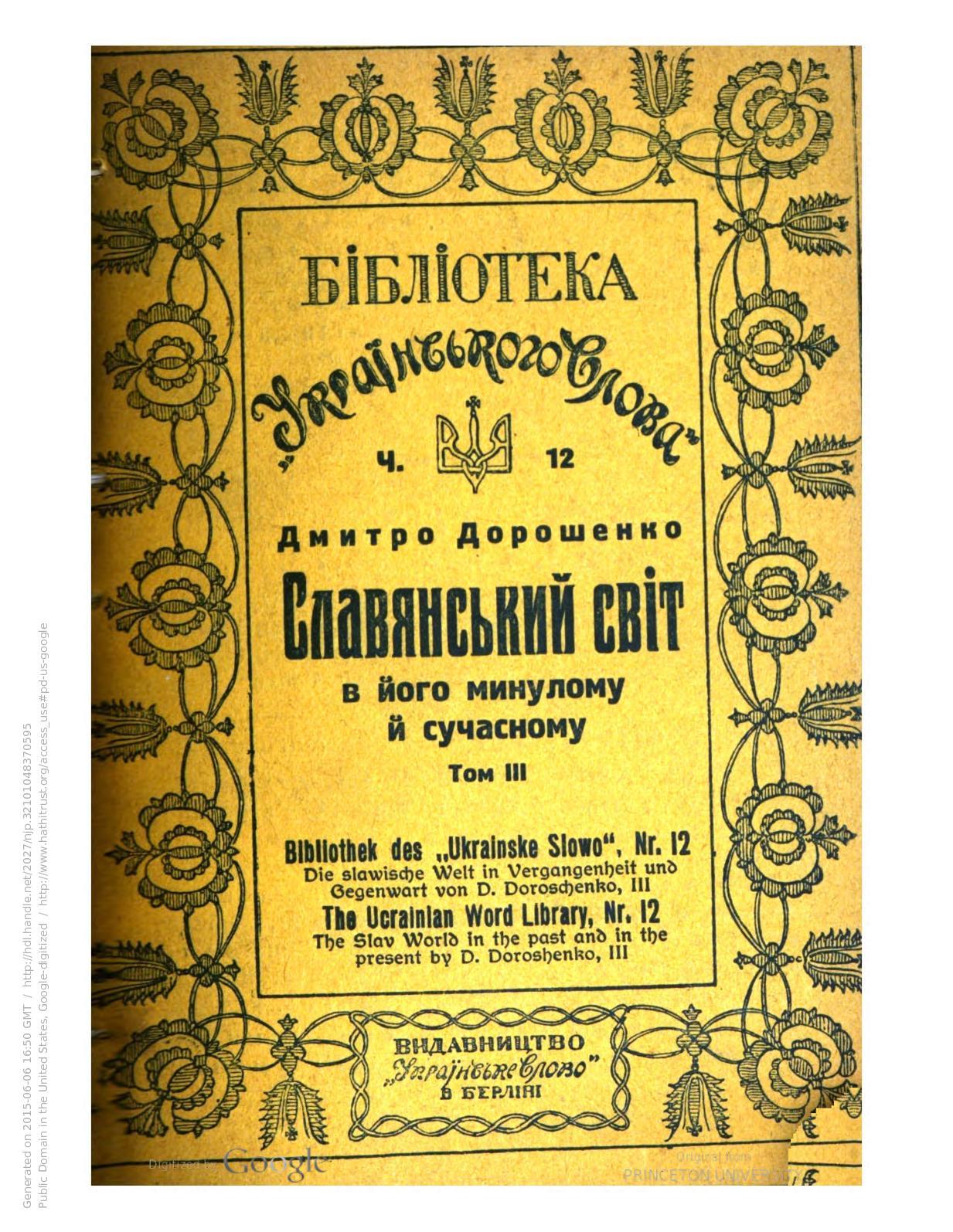 e01a2392a Calaméo - Дорошенко Д. Славянський світ в його минулому й сучасному. Том 3